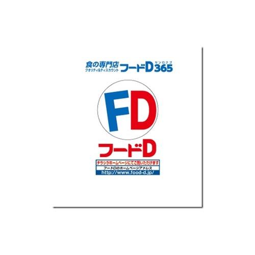 Logo foodd