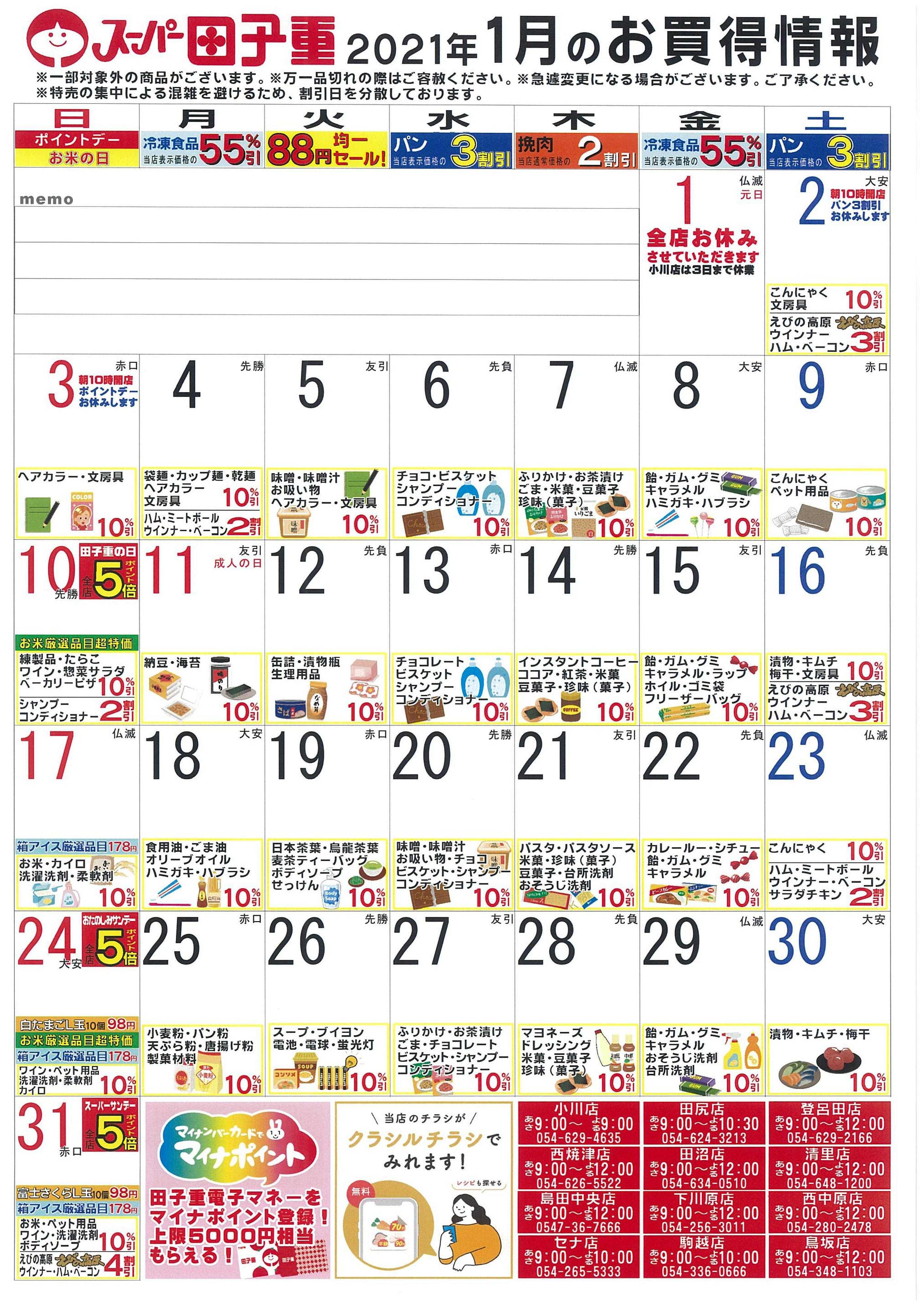 スーパー田子重 1月お買得情報