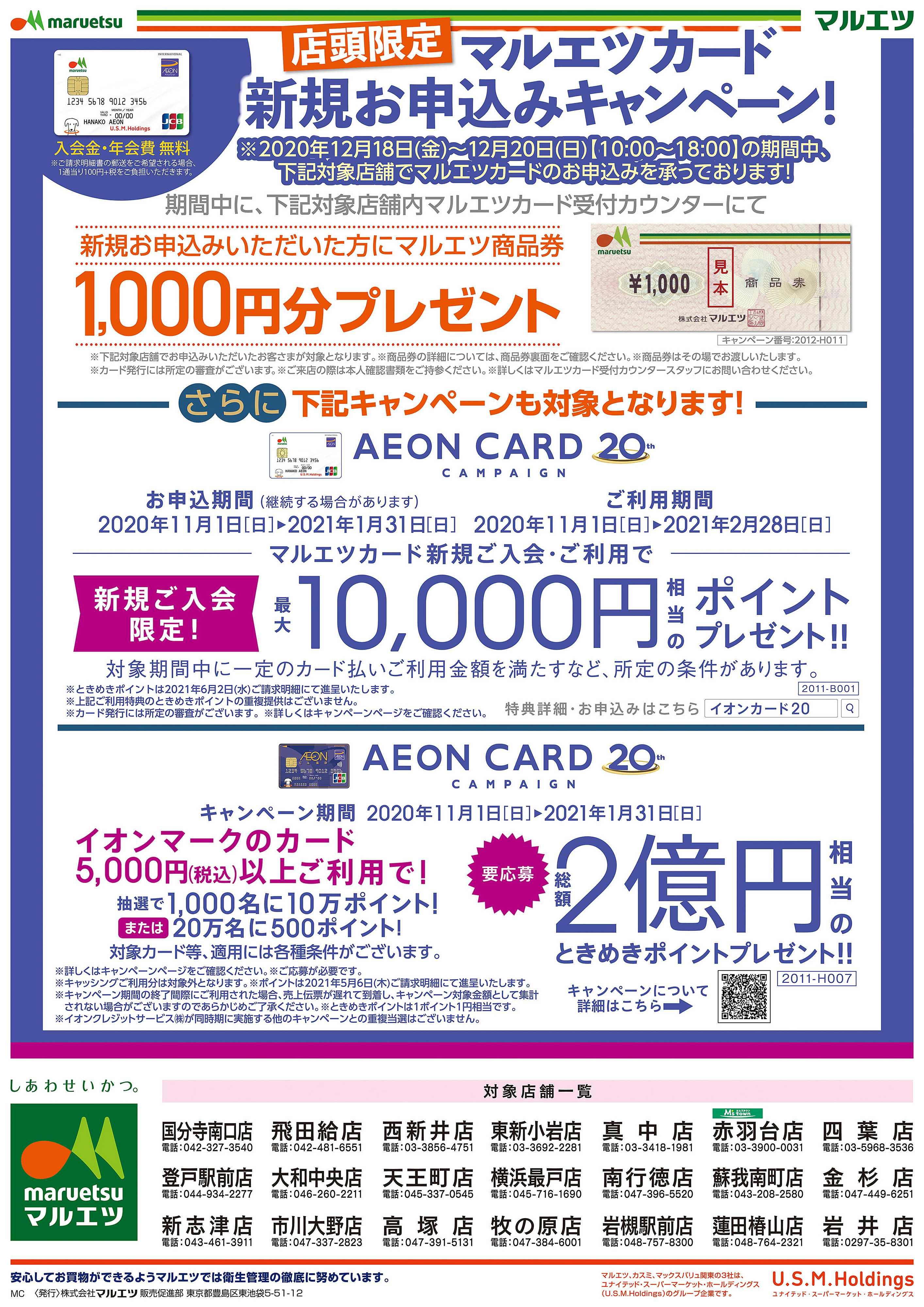 Compressed 201218 r m card%e8%a1%a8