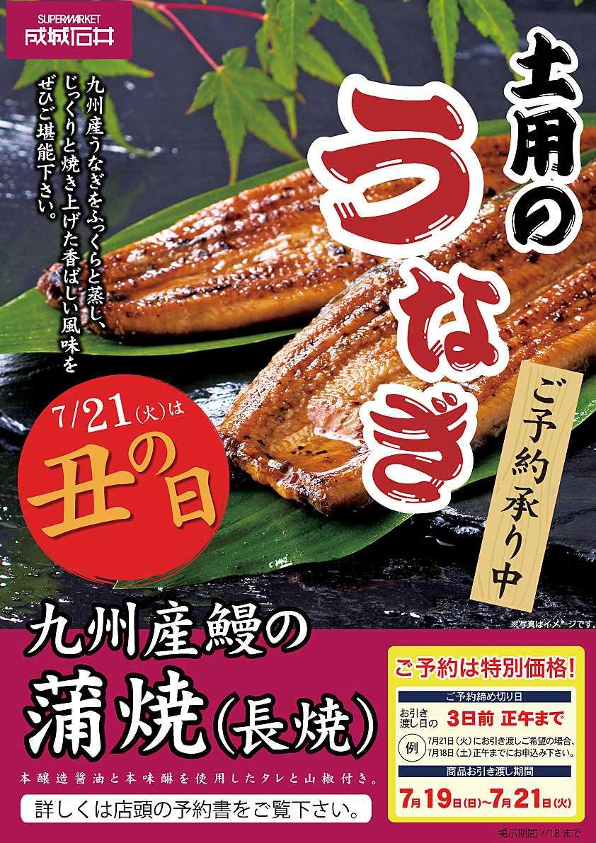 成城石井 7/21は「土用の丑の日」うなぎのご予約承り中!