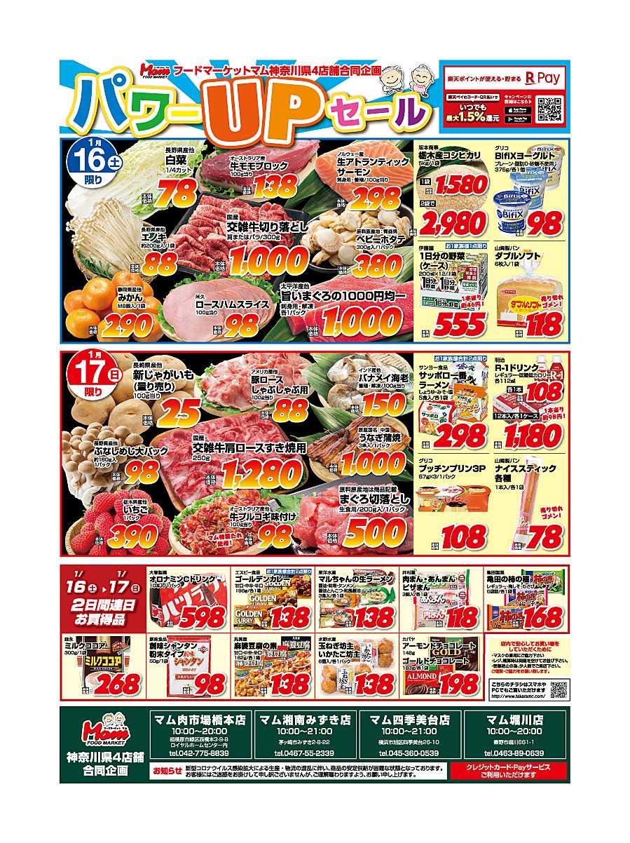 フードマーケット マム 神奈川4店舗合同 パワーUPセール 1/16~1/20