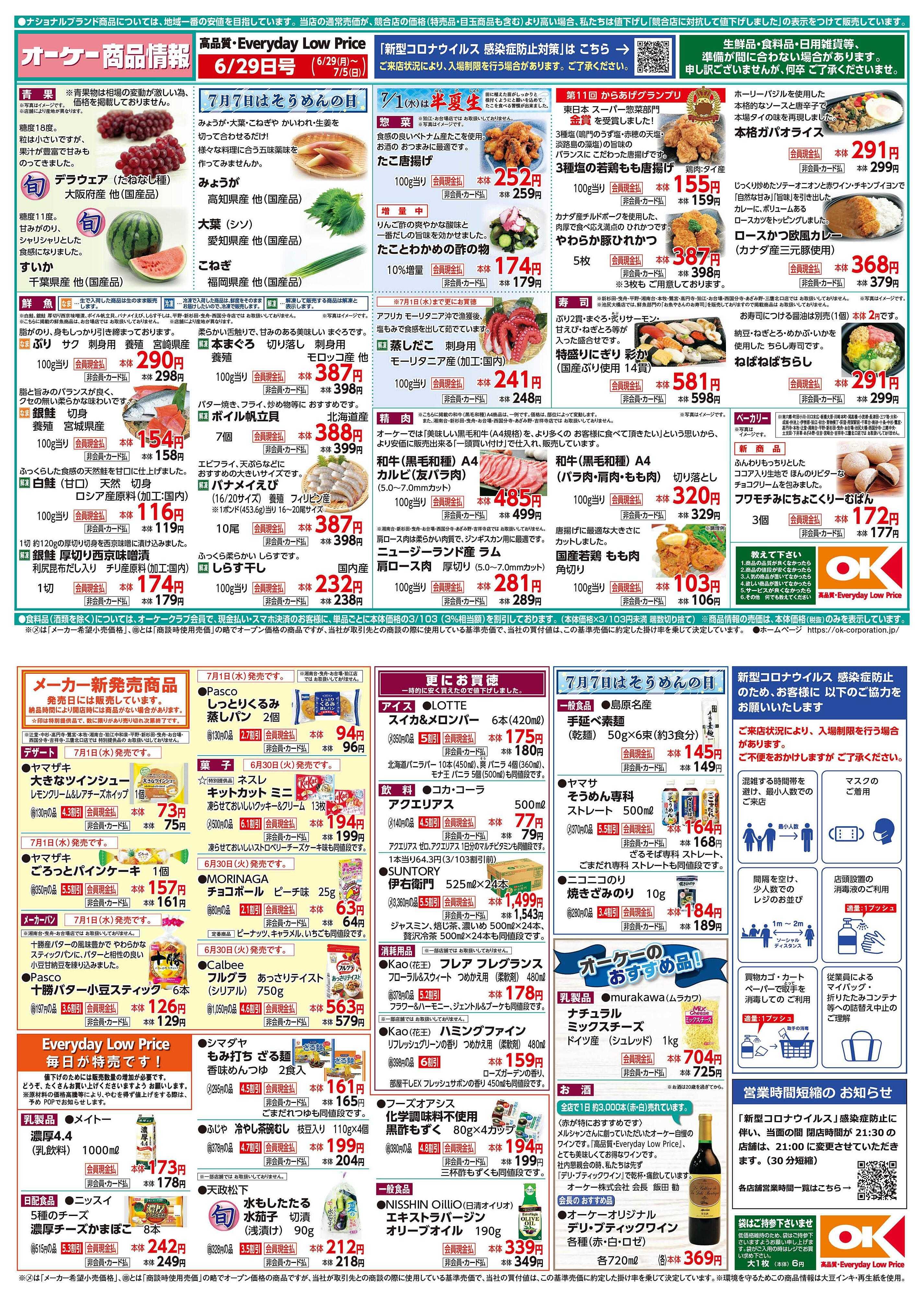 オーケー 商品情報紙6月29日号
