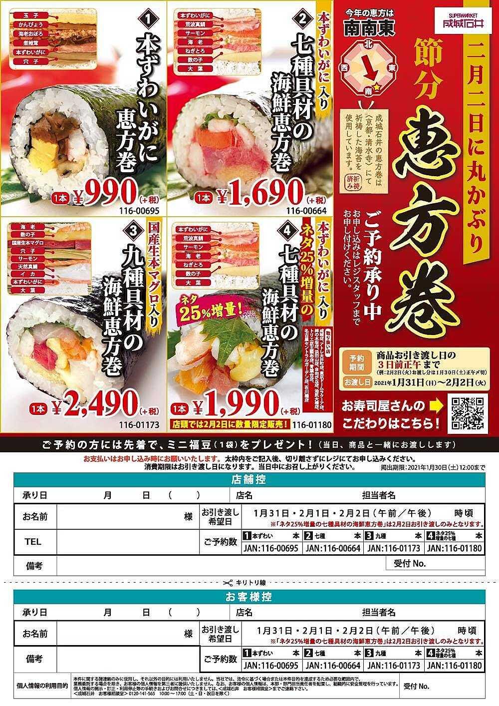 成城石井 2021年<恵方巻>ご予約承り中!