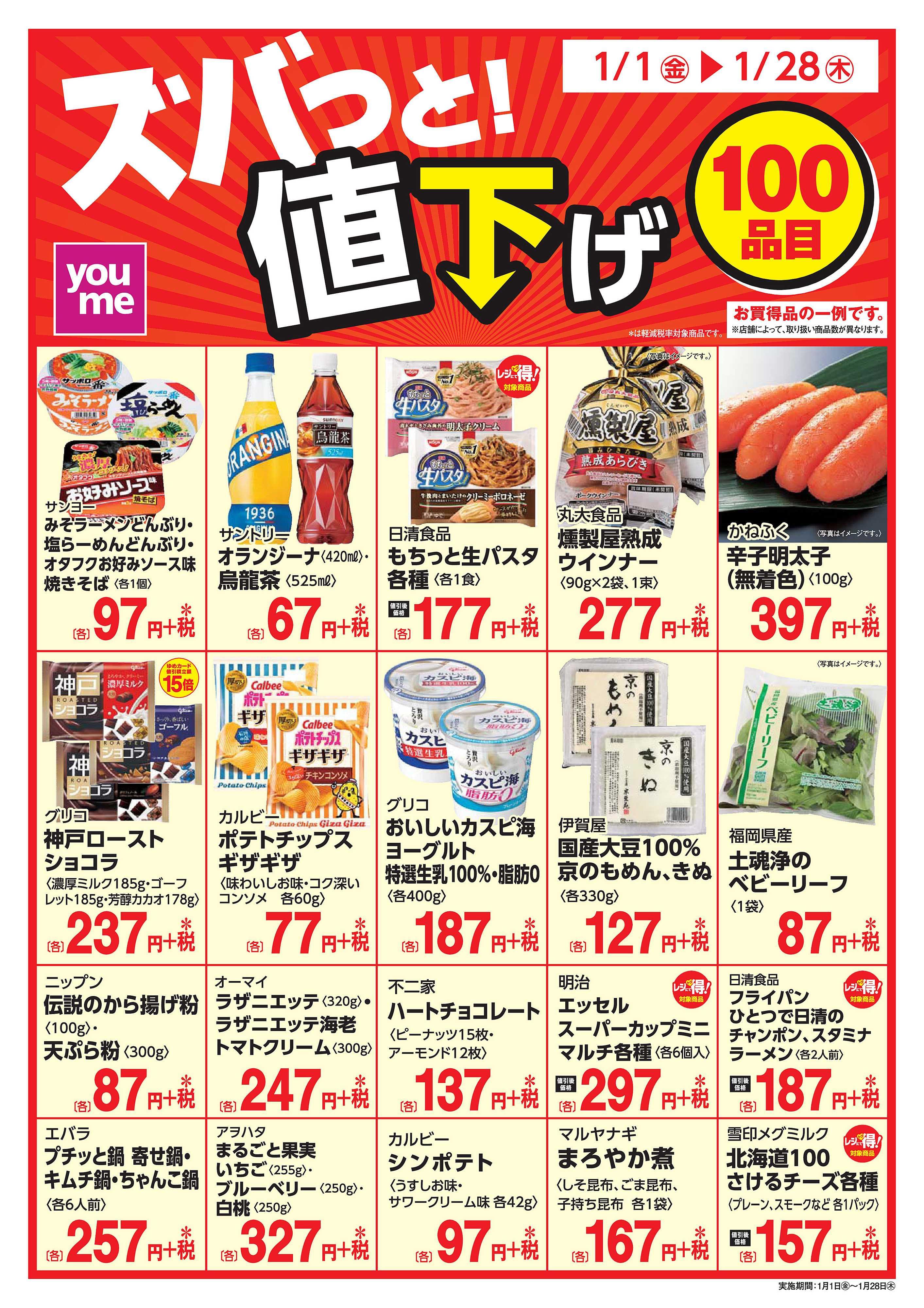 ゆめタウン 1/1~1/28 ズバっと!値下げ