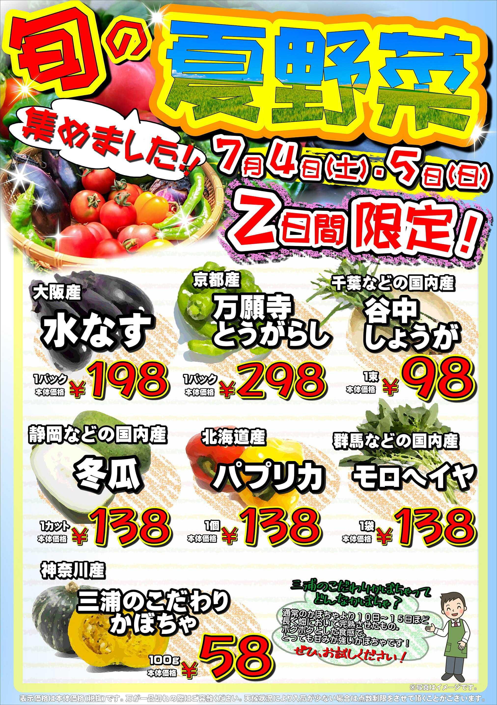 オオゼキ 7/4(土)7/5(日)旬の夏野菜集めました