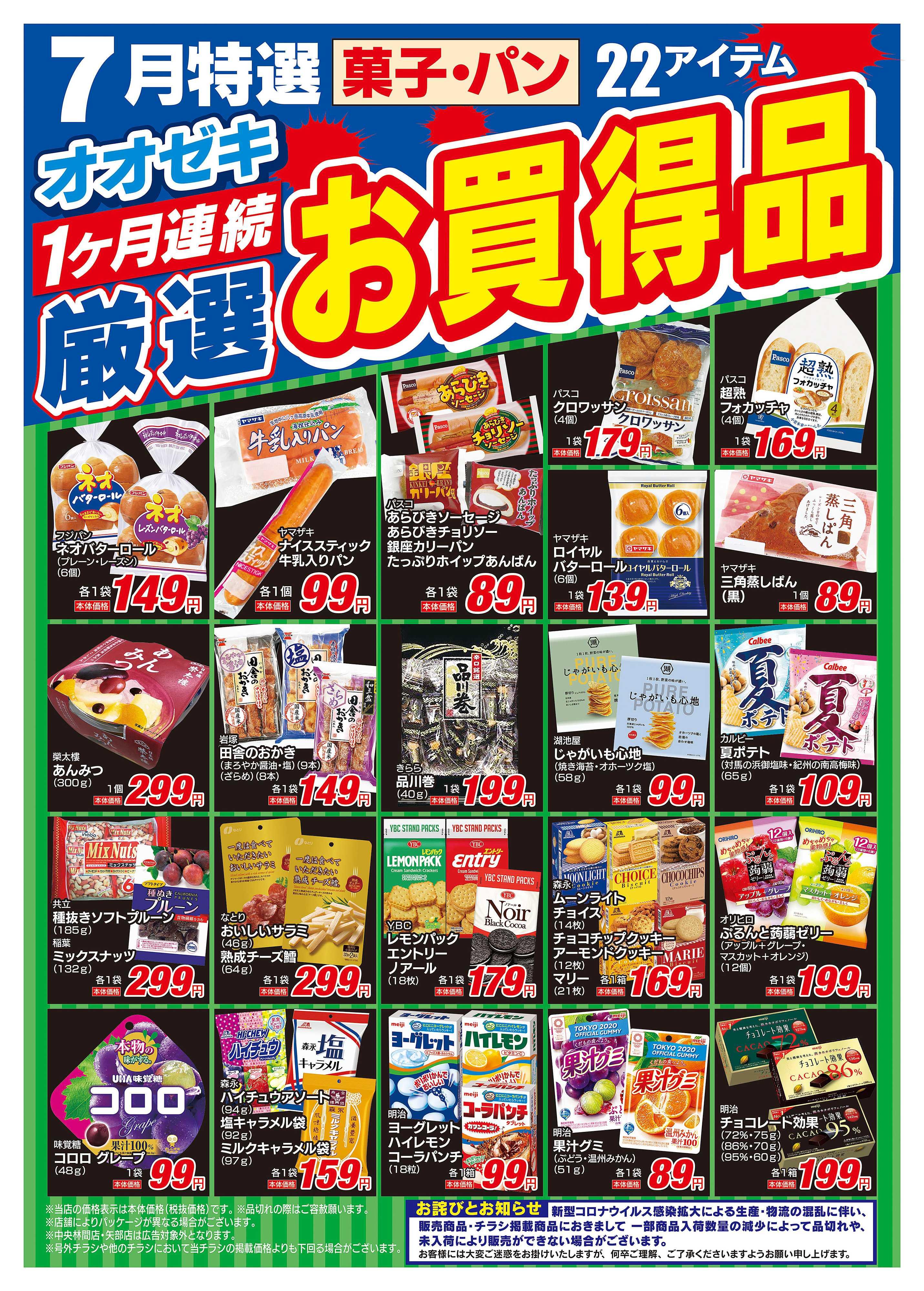 オオゼキ 7月特選菓子・パン 1ヶ月連続厳選お買得品