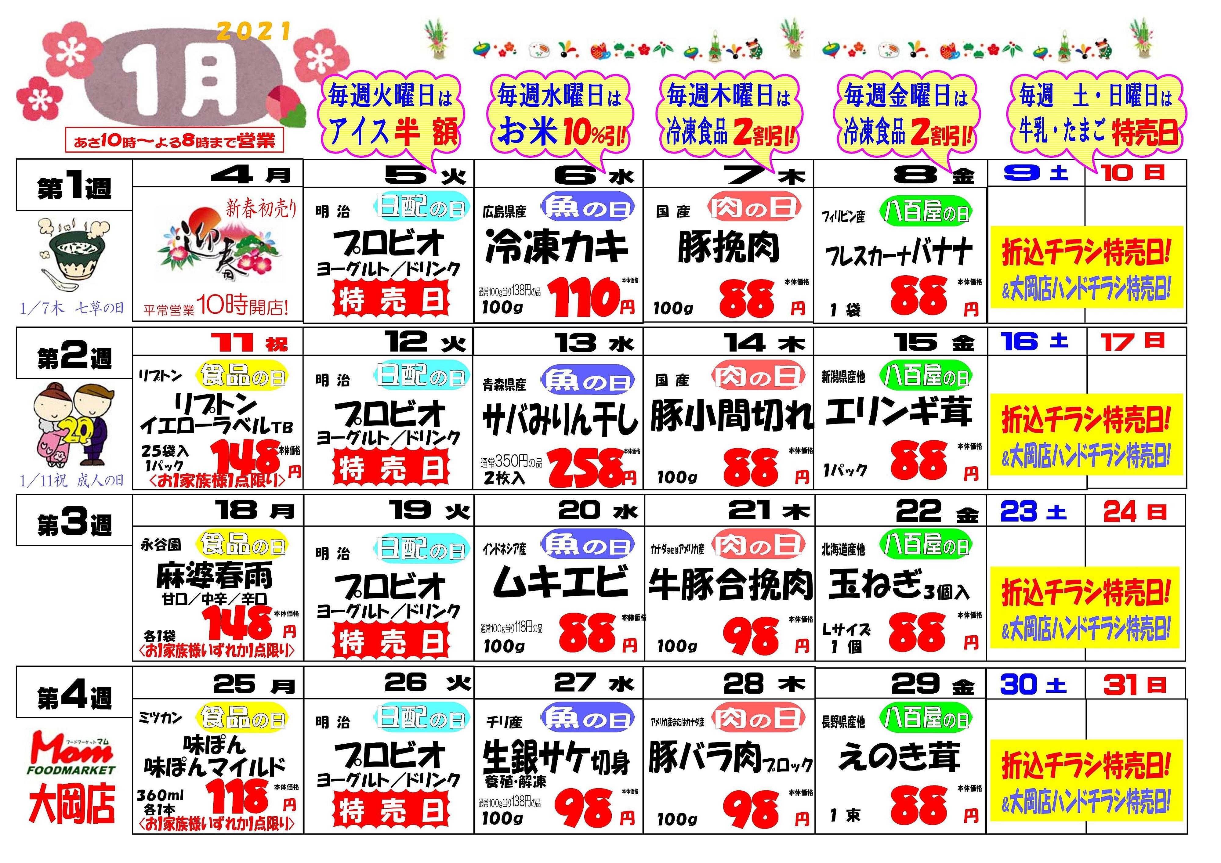 フードマーケット マム 大岡店 1月カレンダー