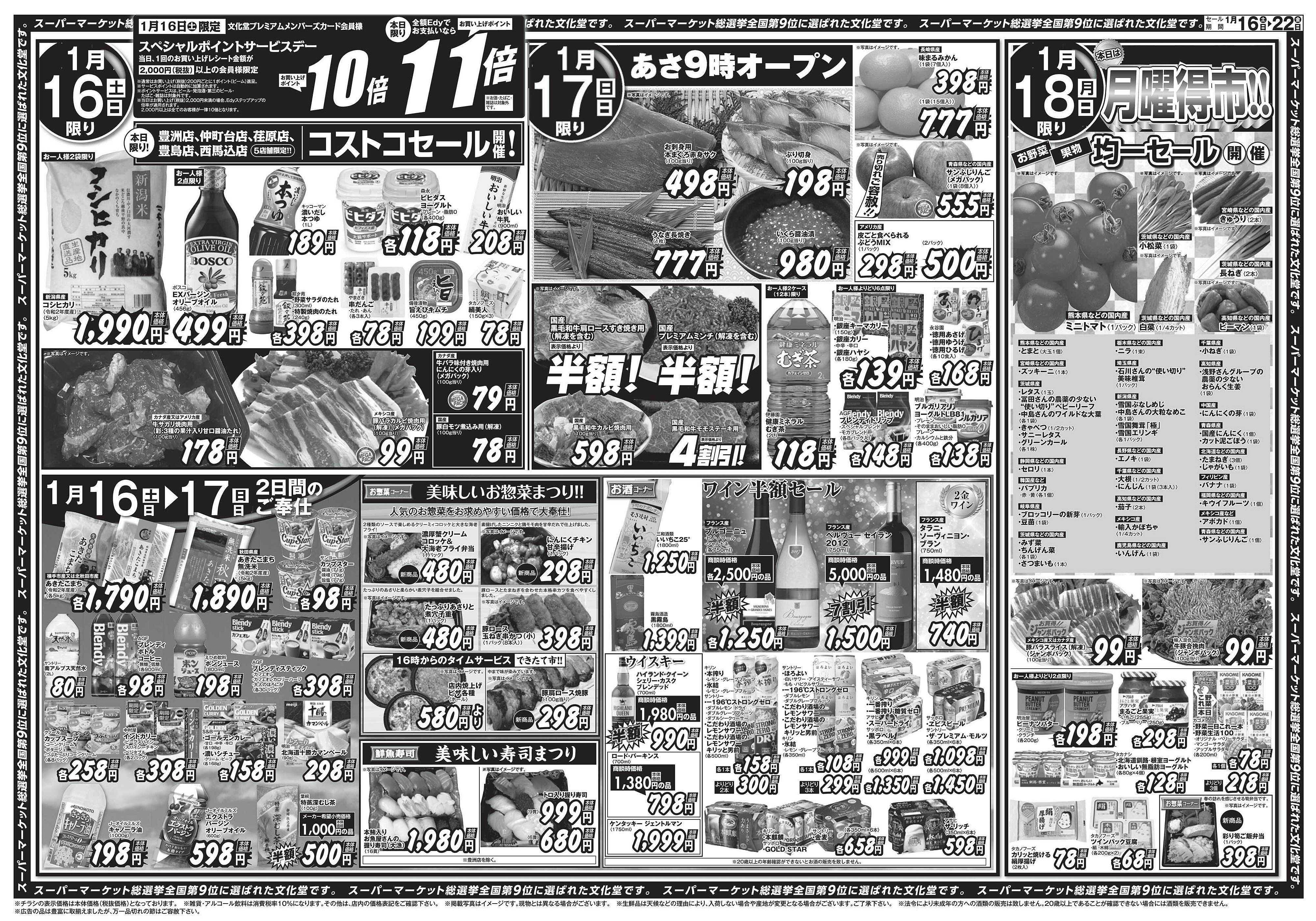 文化堂 今週のお買得情報!!