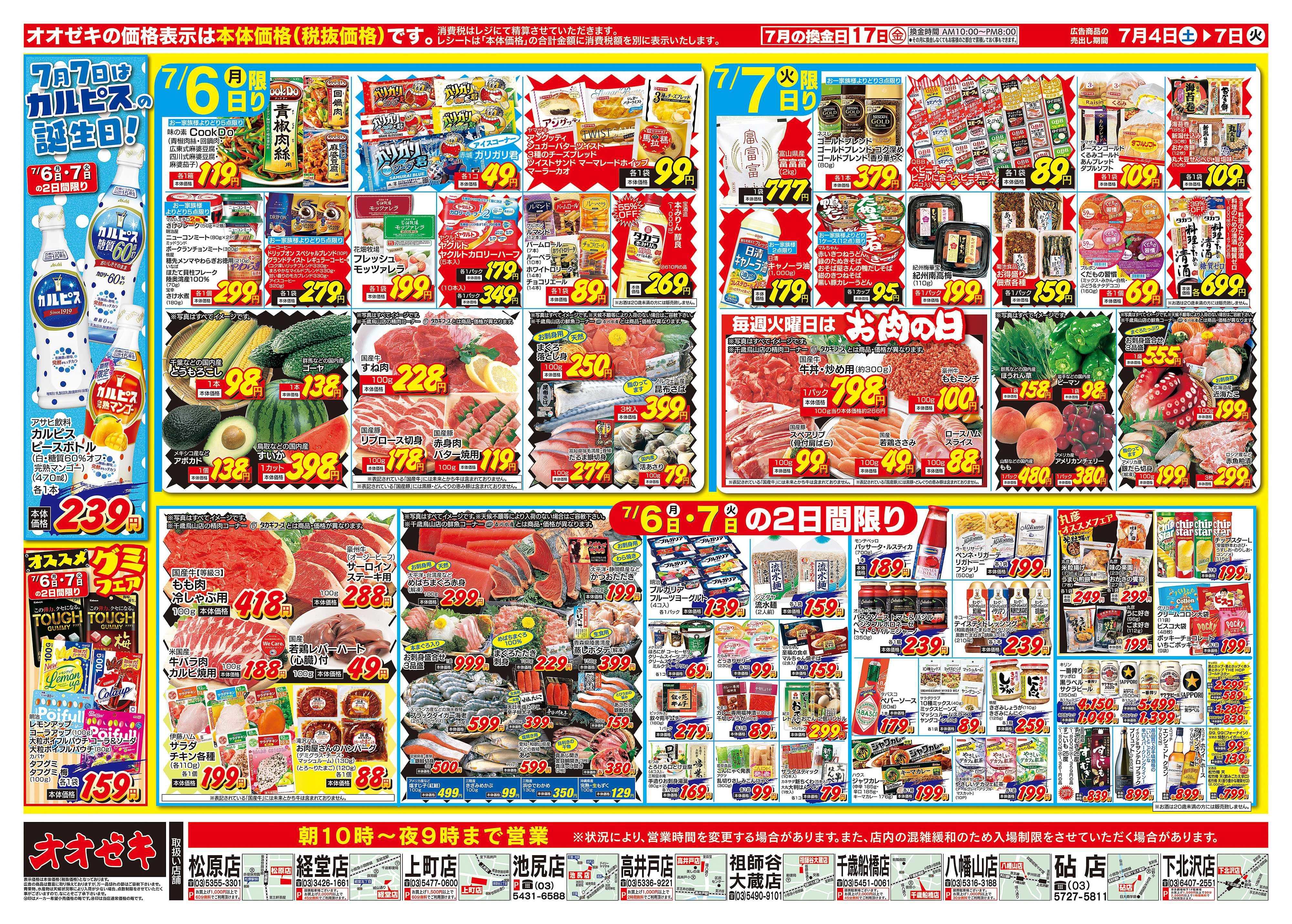 オオゼキ 7/4(土)〜7/7(火)4日間限り