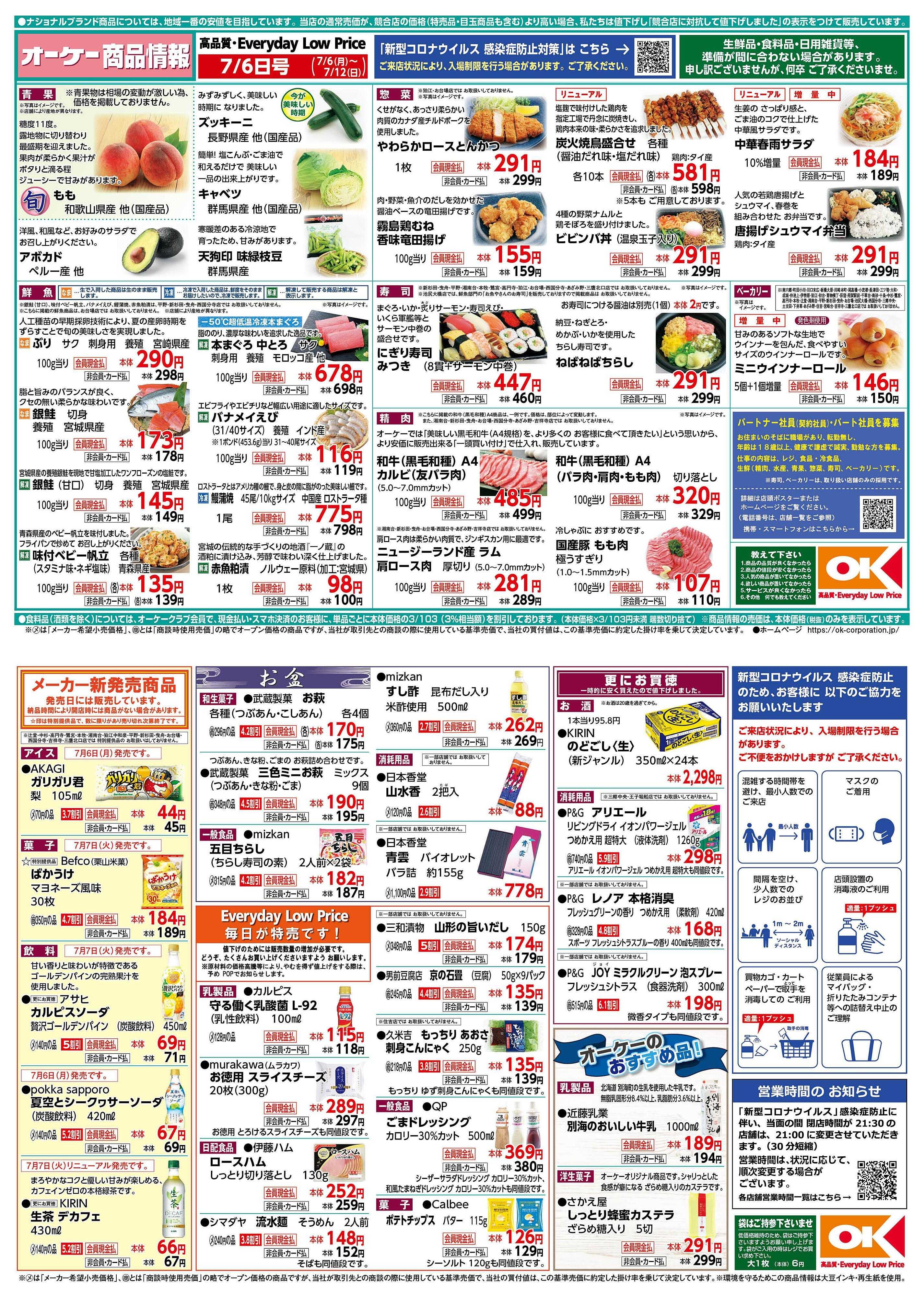 オーケー 商品情報紙7月6日号