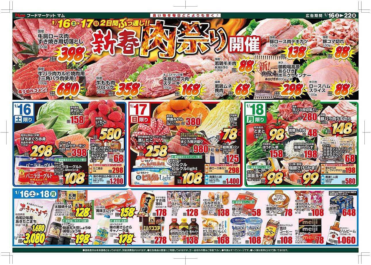 フードマーケット マム 静岡東部地区18店舗 新春肉祭り 1/16~1/22