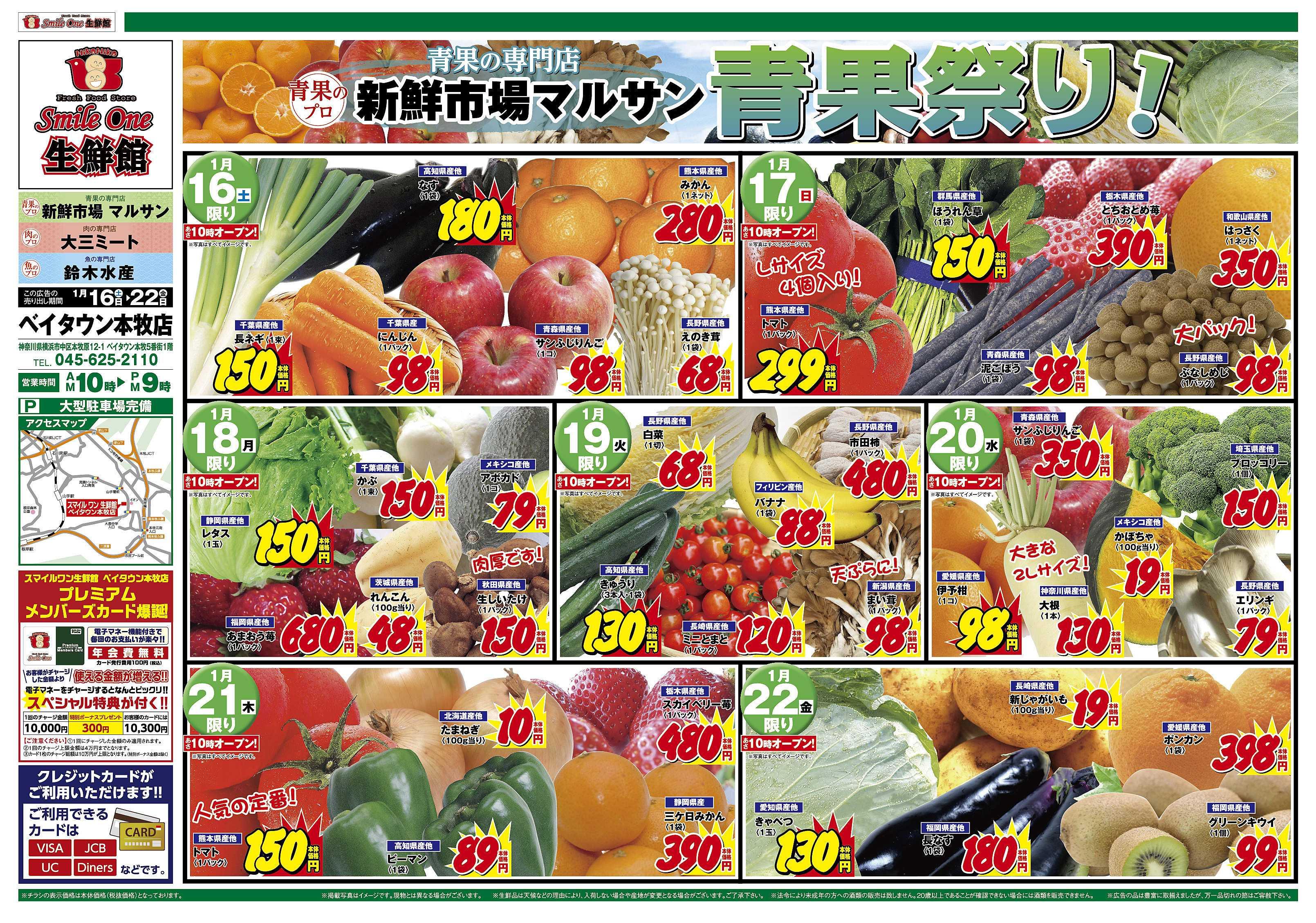 スマイル・ワン生鮮館 青果祭り!