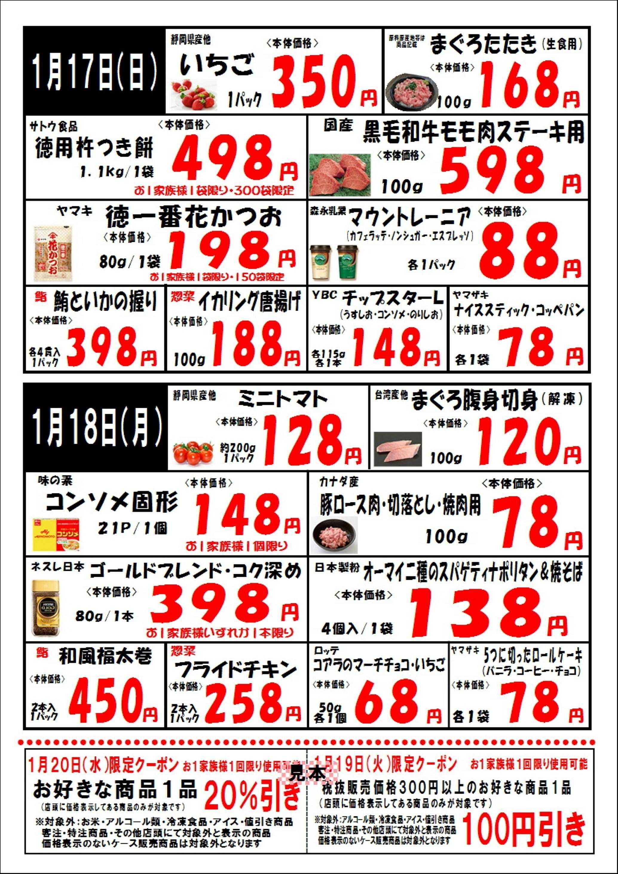 フードマーケット マム 柿田川店 週末大特価市 1/16~1/18