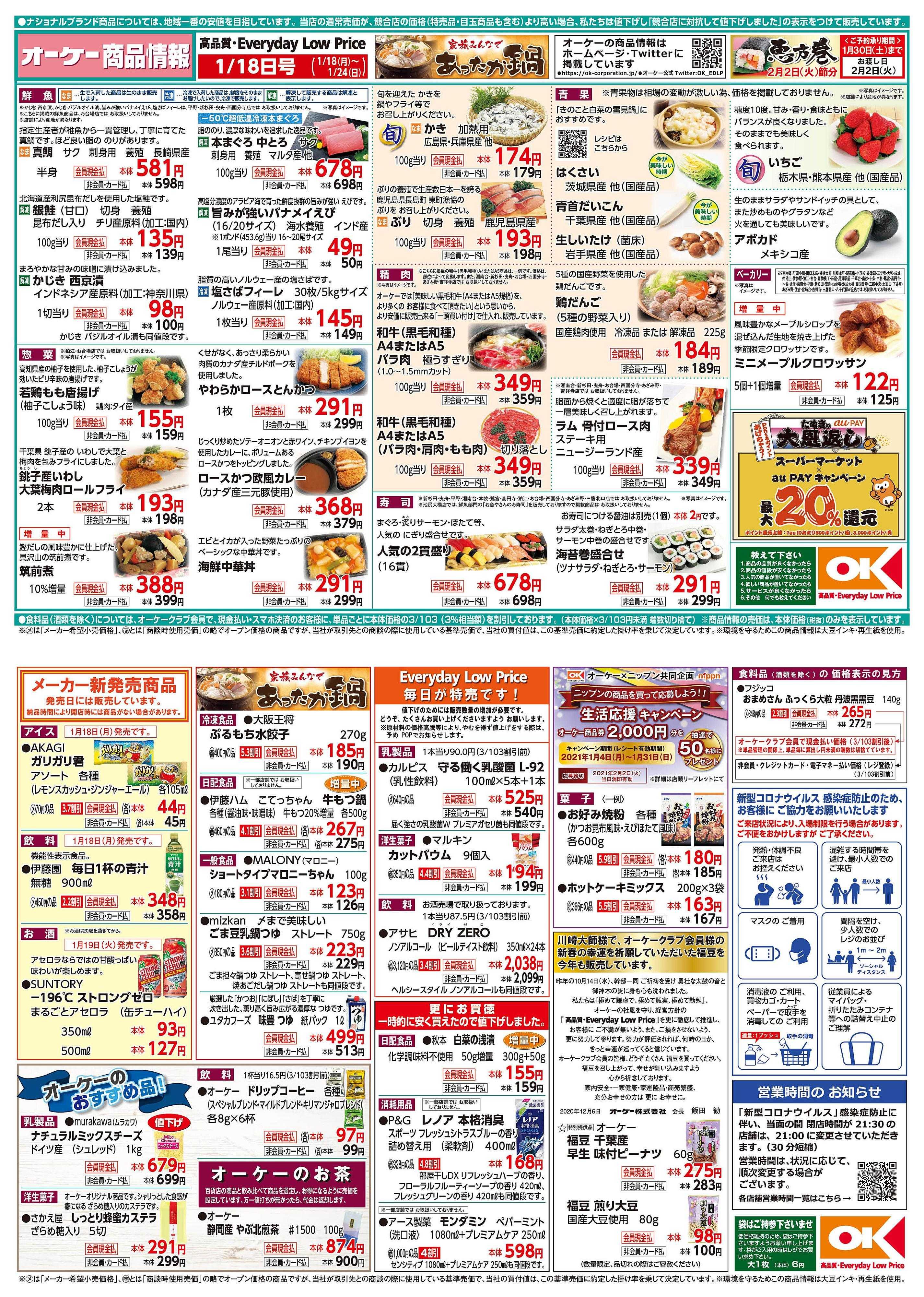 オーケー 商品情報紙1月18日号