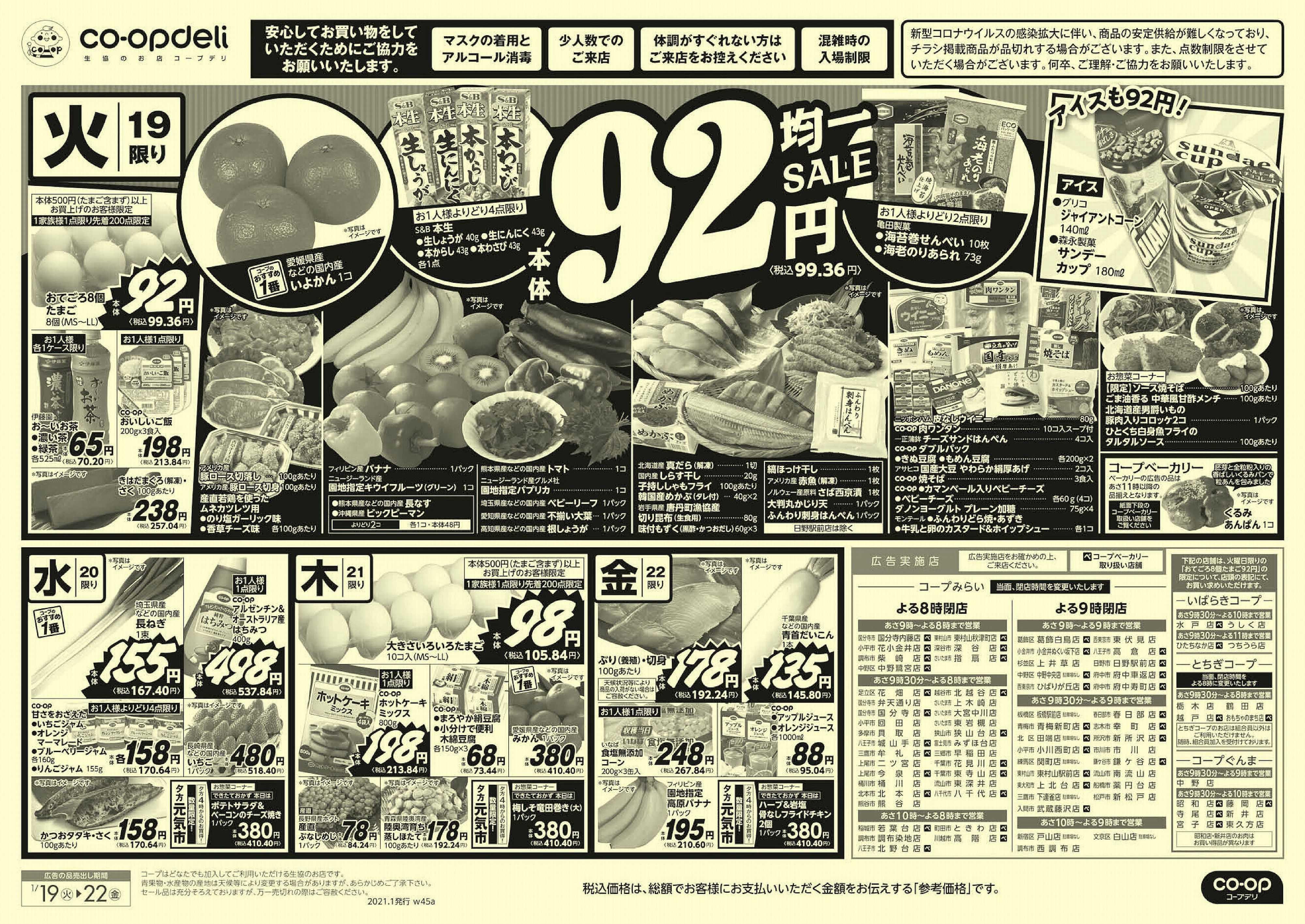 コープみらい 92円均一/今コレ!
