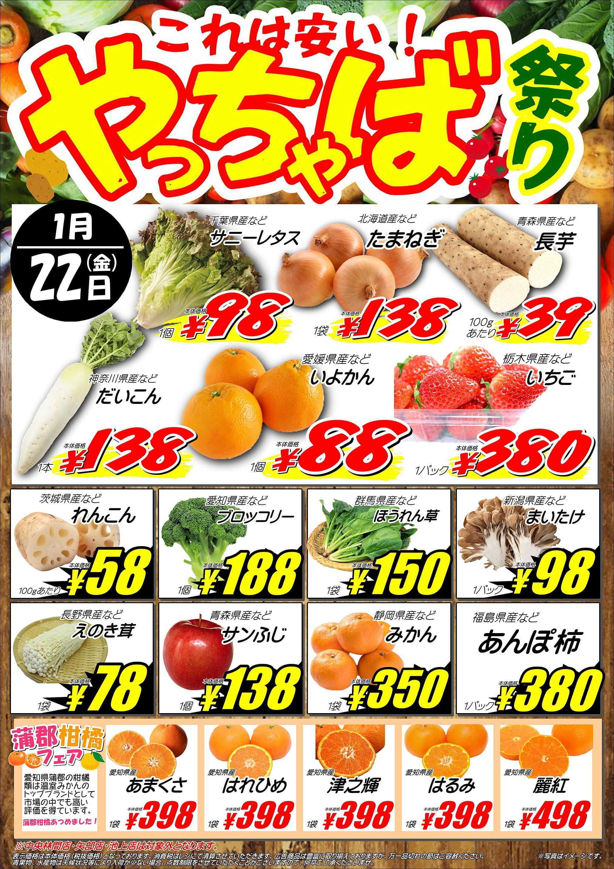 オオゼキ 1/22(金)最強!青果祭り!「やっちゃば祭り」