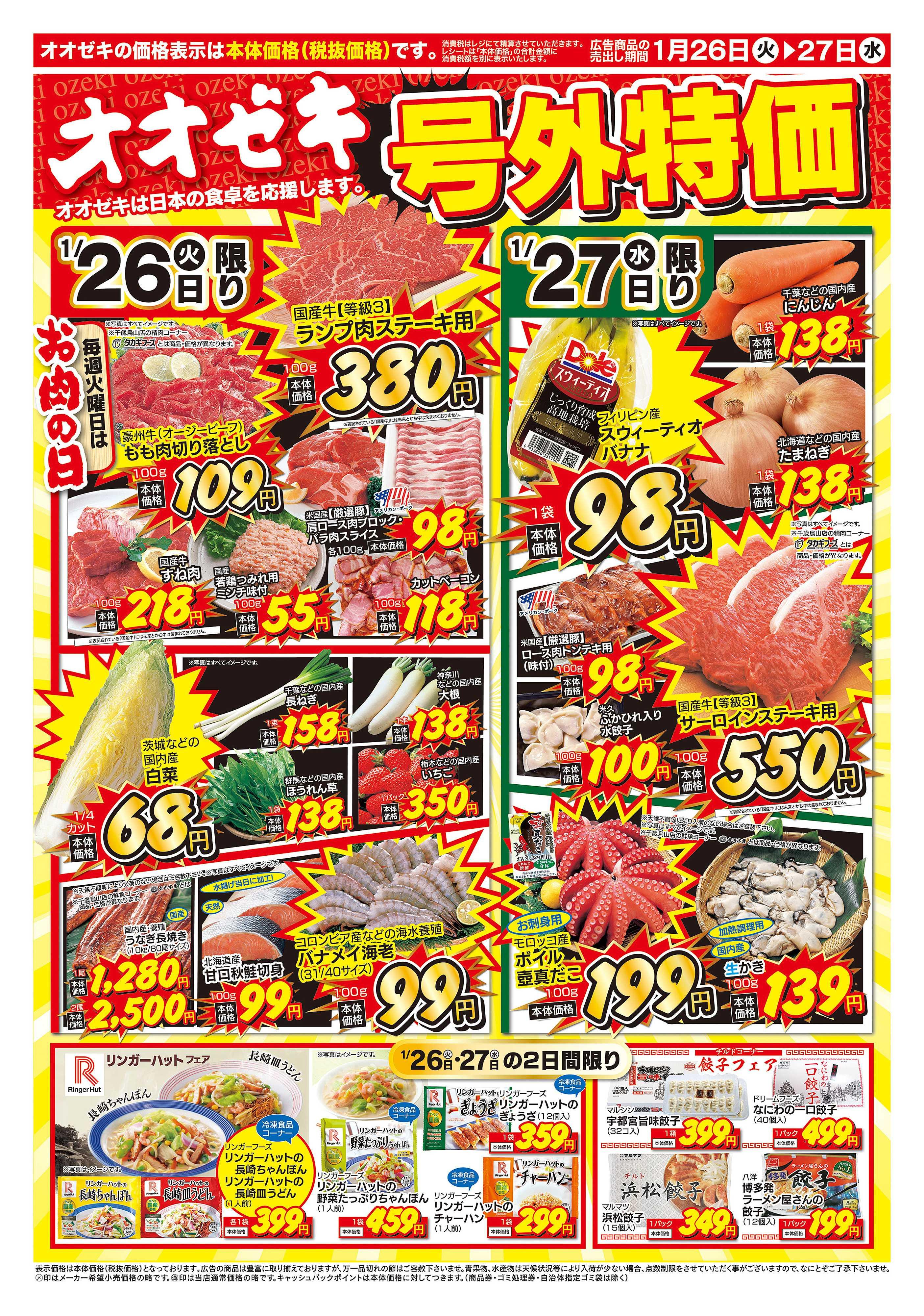 オオゼキ 1/26(火)~1/27(水)2日間限り 号外特価