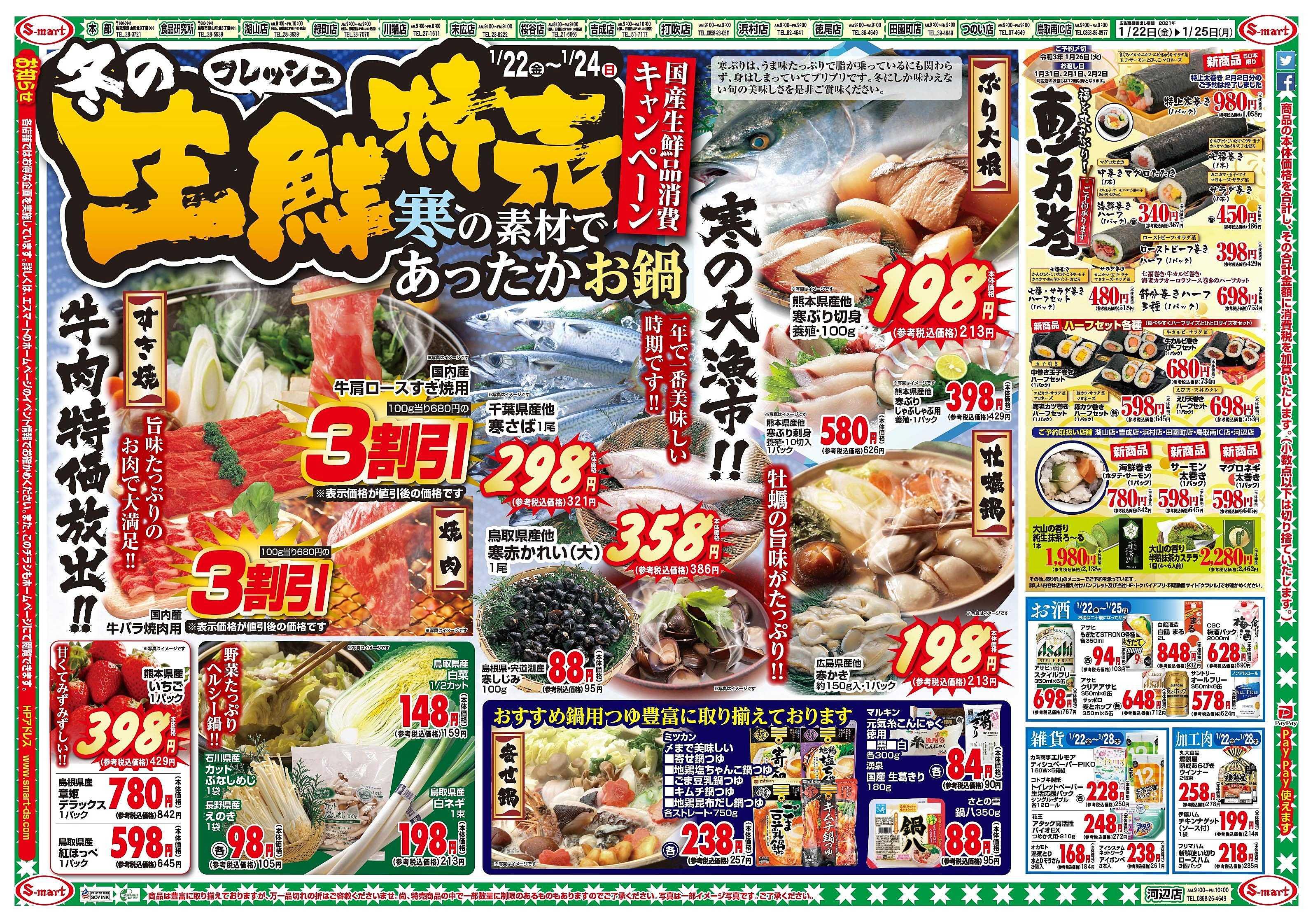 エスマート 国産生鮮品消費キャンペーン!冬の生鮮特売。めちゃ安っ!lの寒の素材であったかお鍋