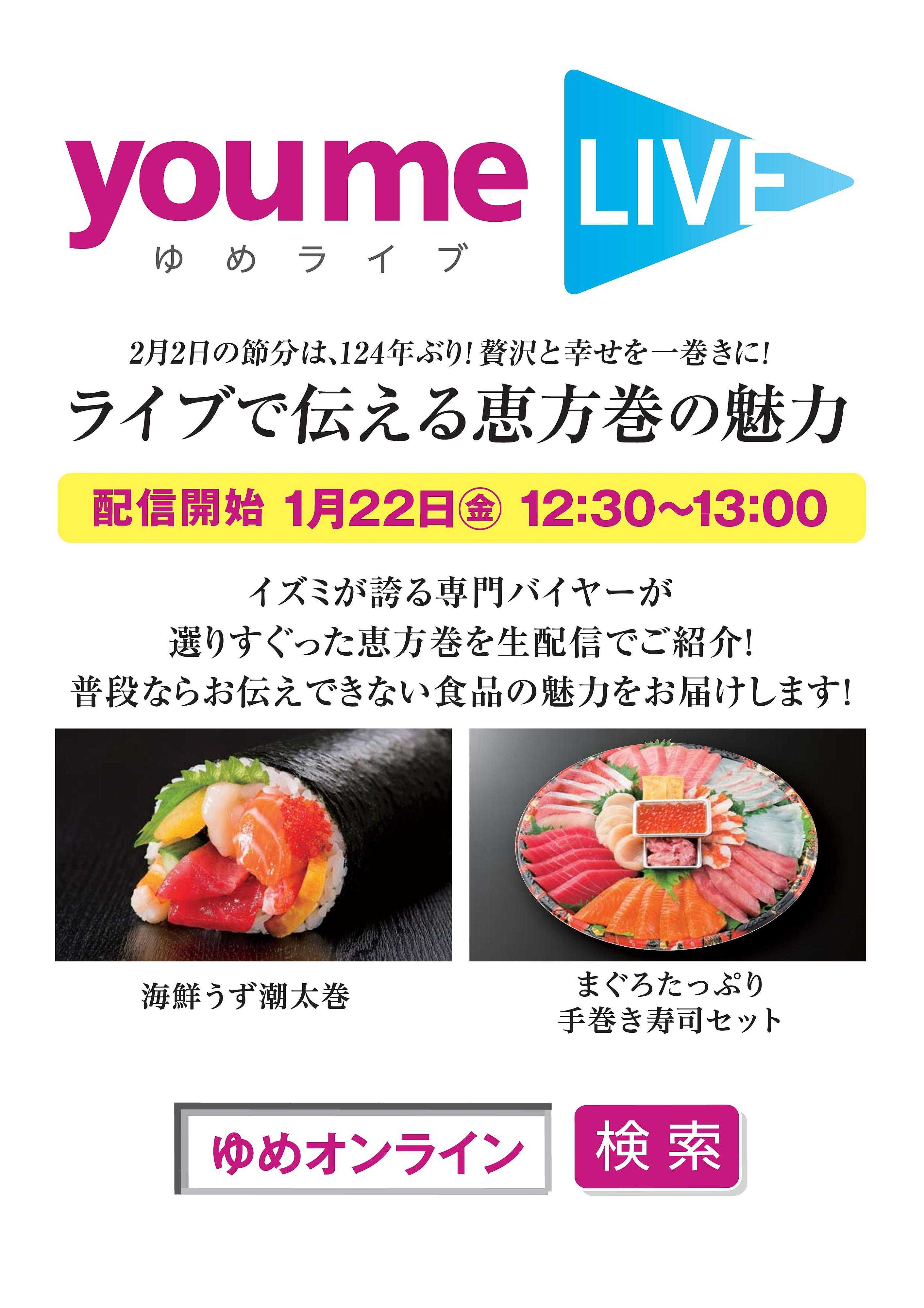 ゆめタウン 1/22(金)12:30~ゆめライブ配信!