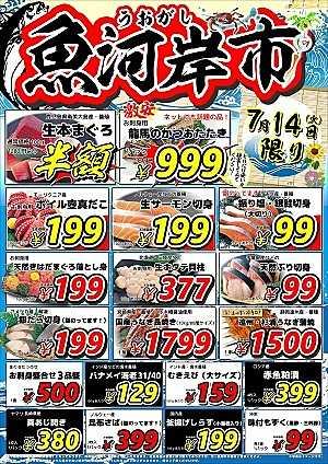 オオゼキ 7/14(火)魚河岸市
