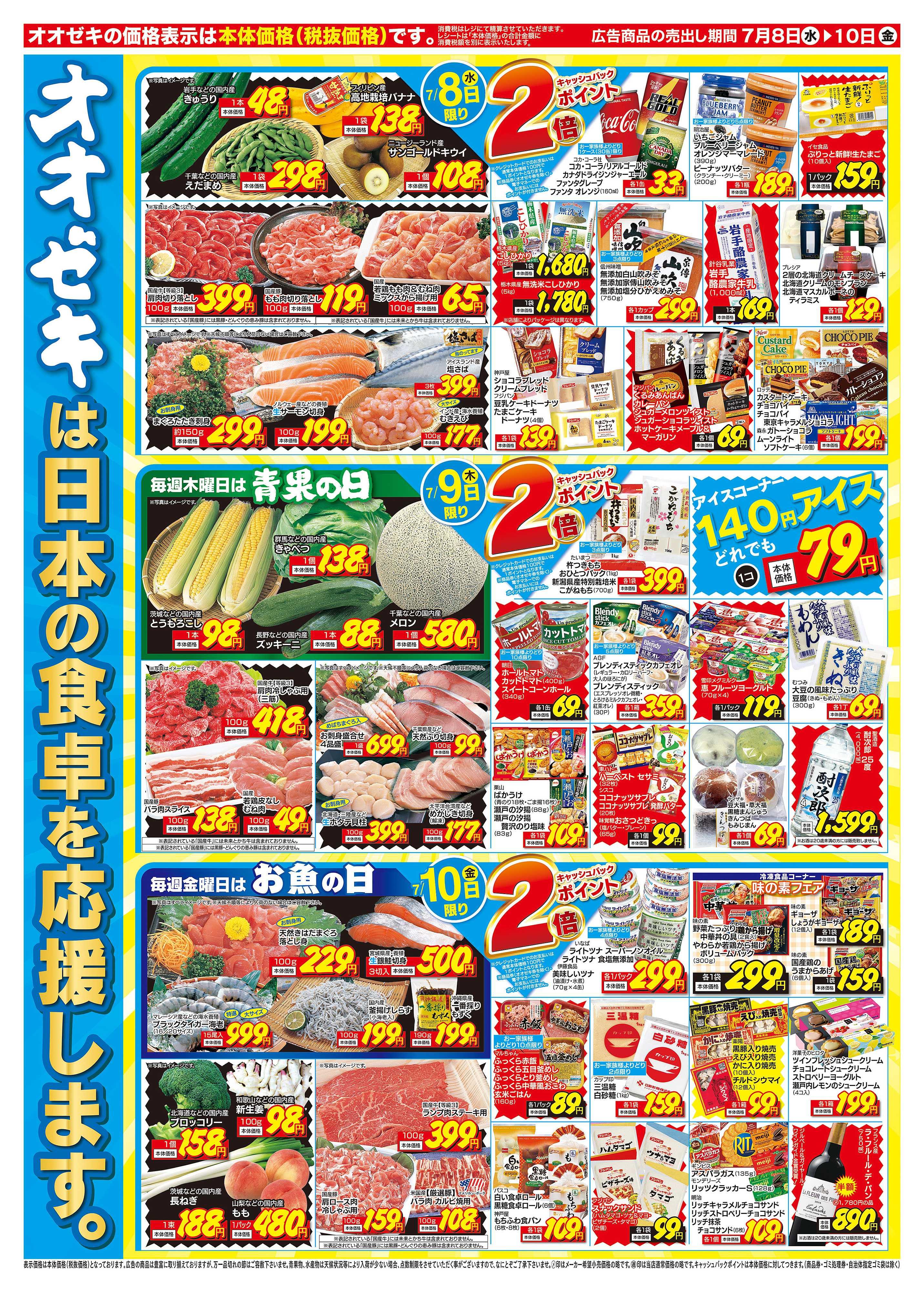 オオゼキ 7/8(水)〜7/10(金)3日間限り