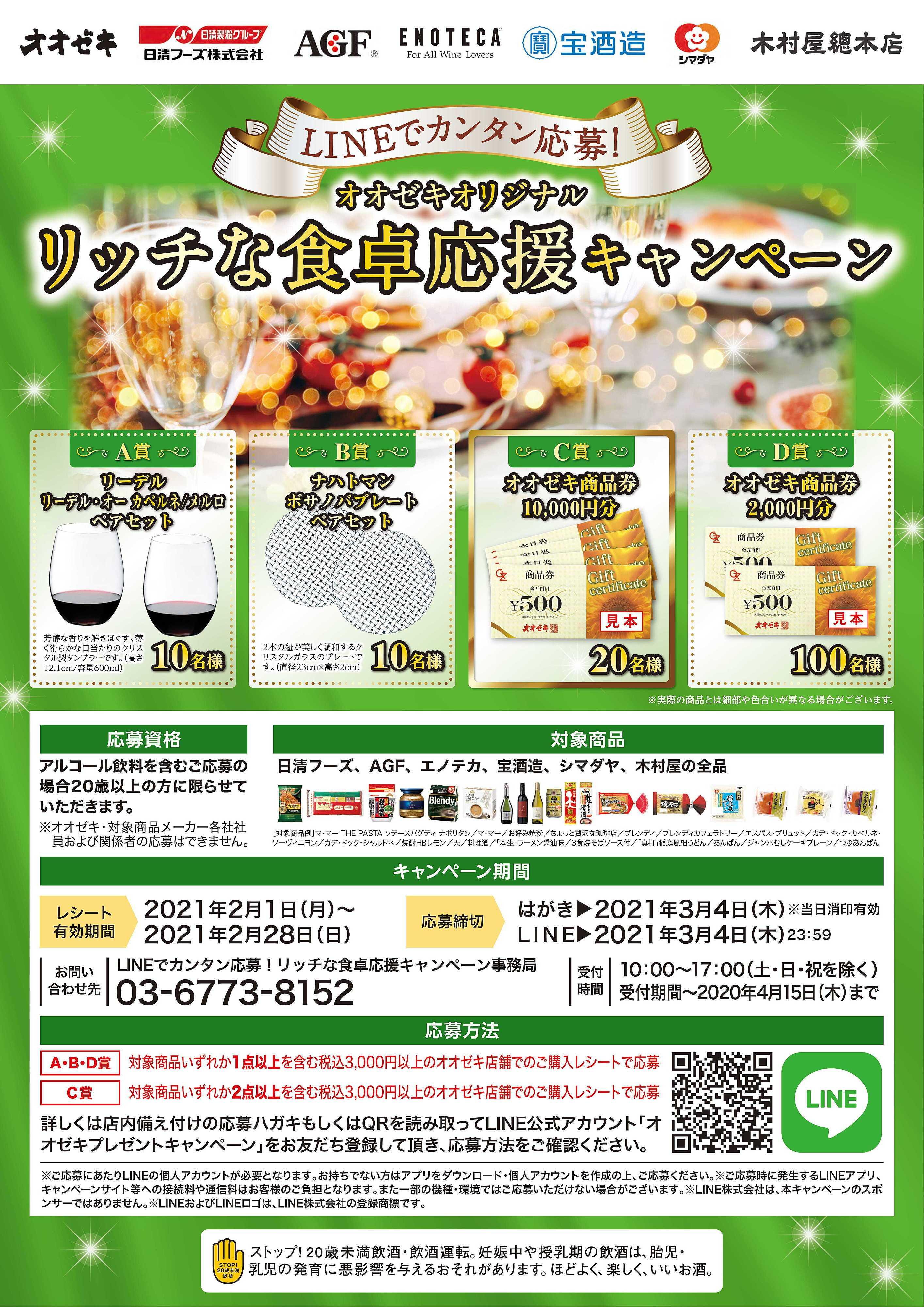 オオゼキ 【LINEで簡単応募】リッチな食卓応援キャンペーン【2/28(日)まで】
