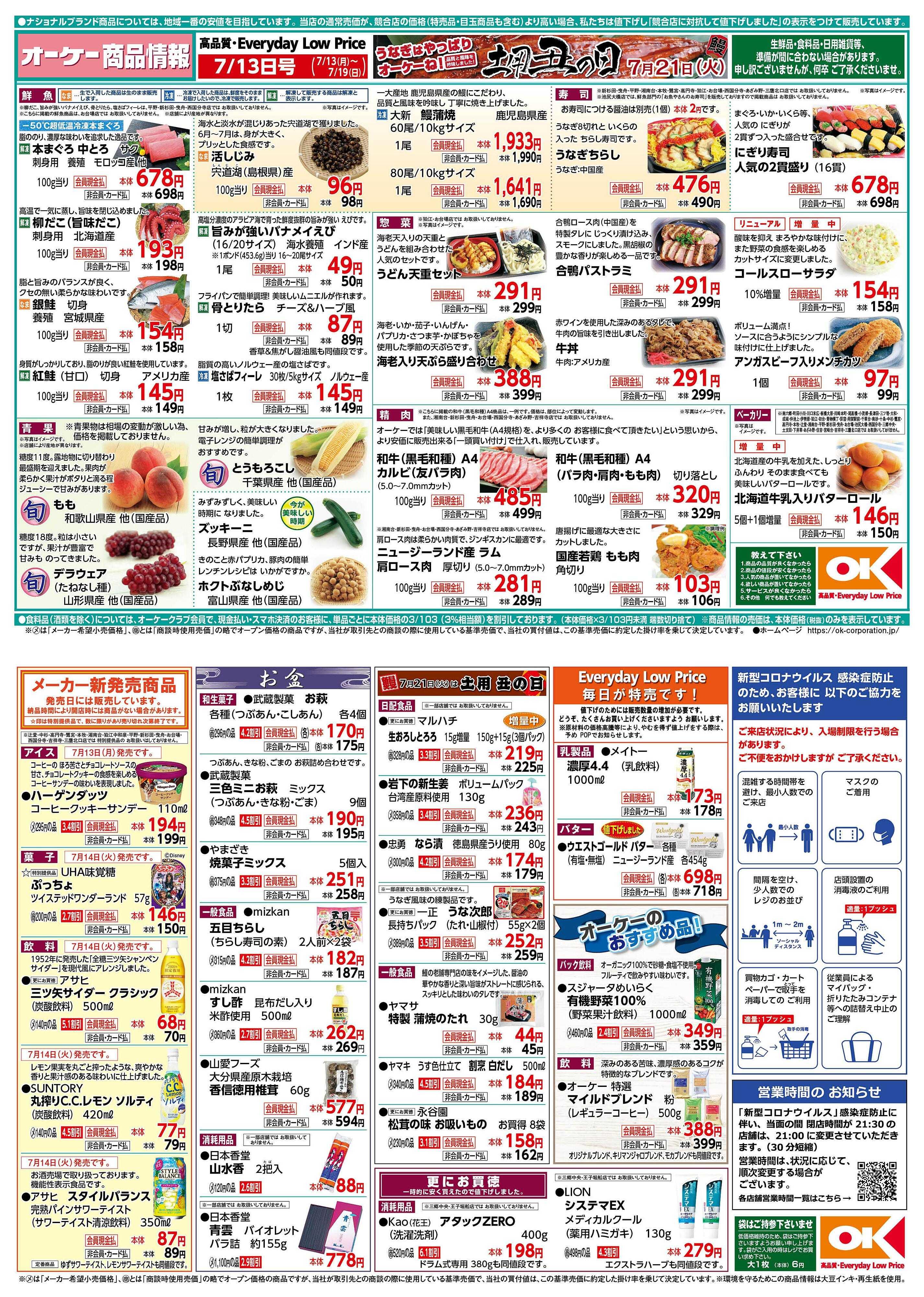 オーケー 商品情報紙7月13日号