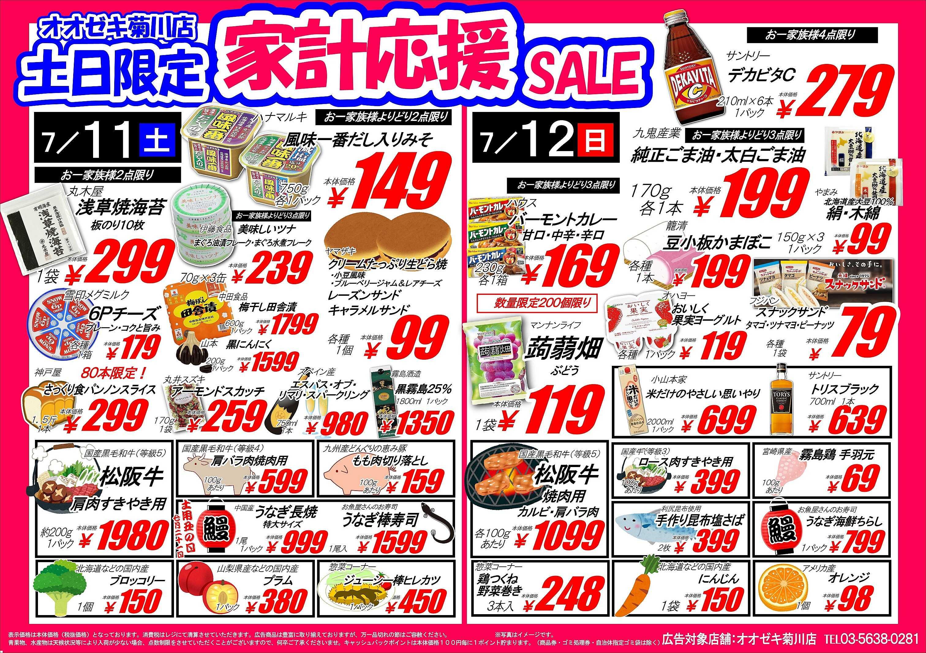 オオゼキ 【菊川店】7/11(土)7/12(日)家計応援SALE