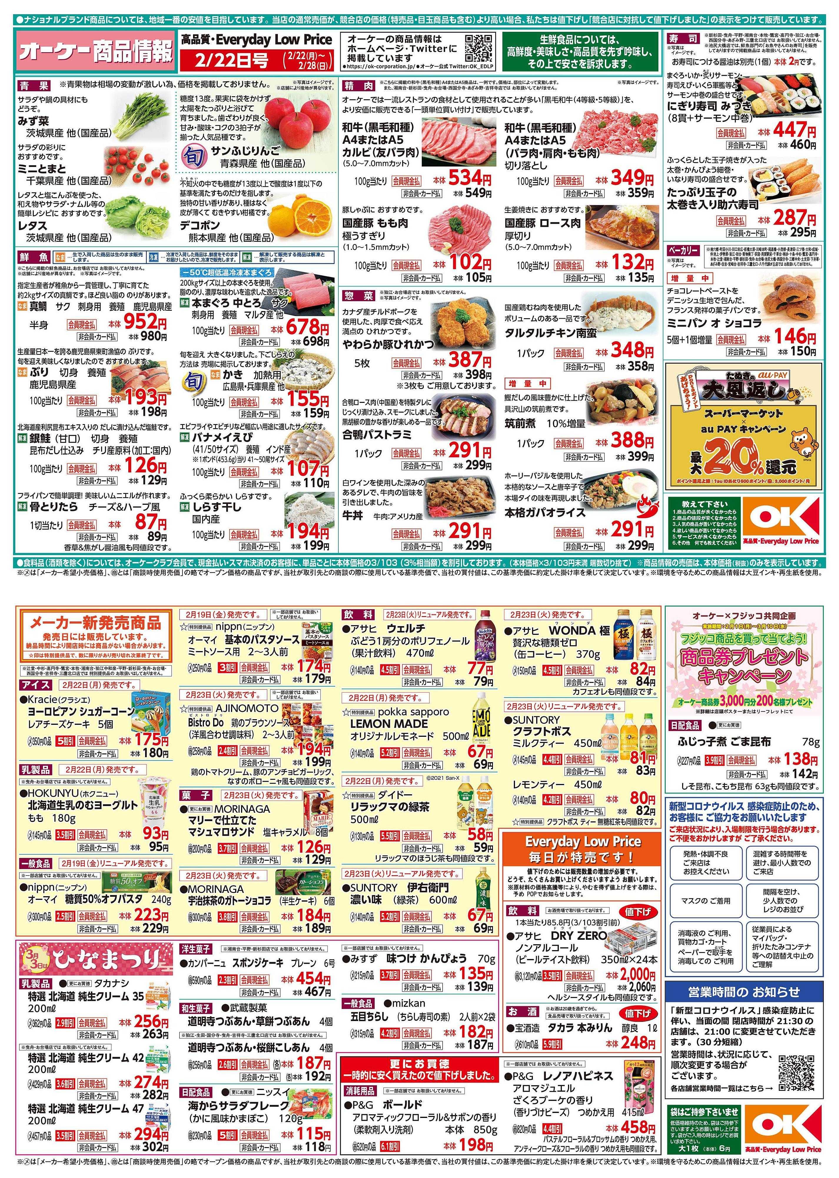 オーケー 商品情報紙2月22日号