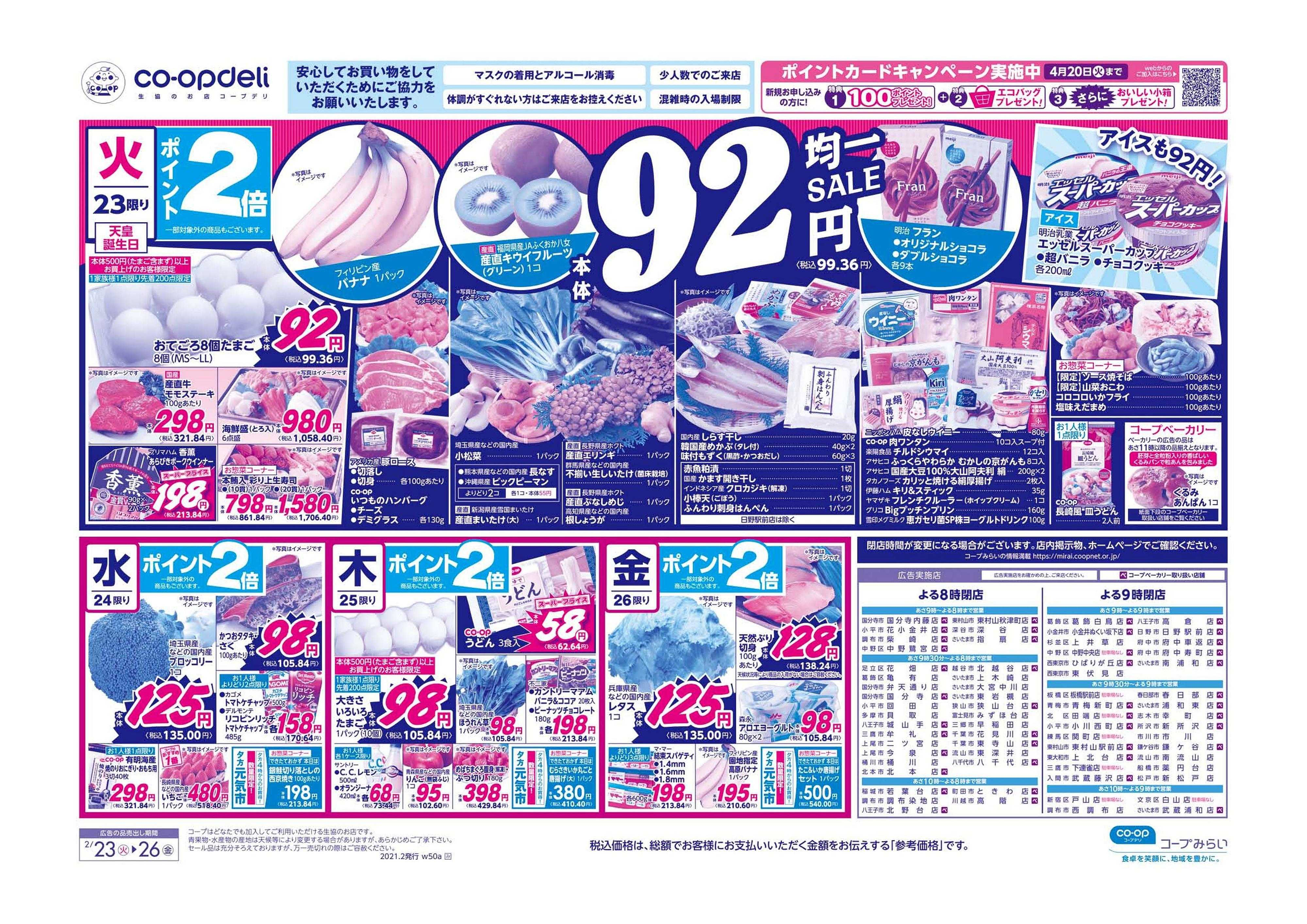 コープみらい 92円均一/春色パスタ