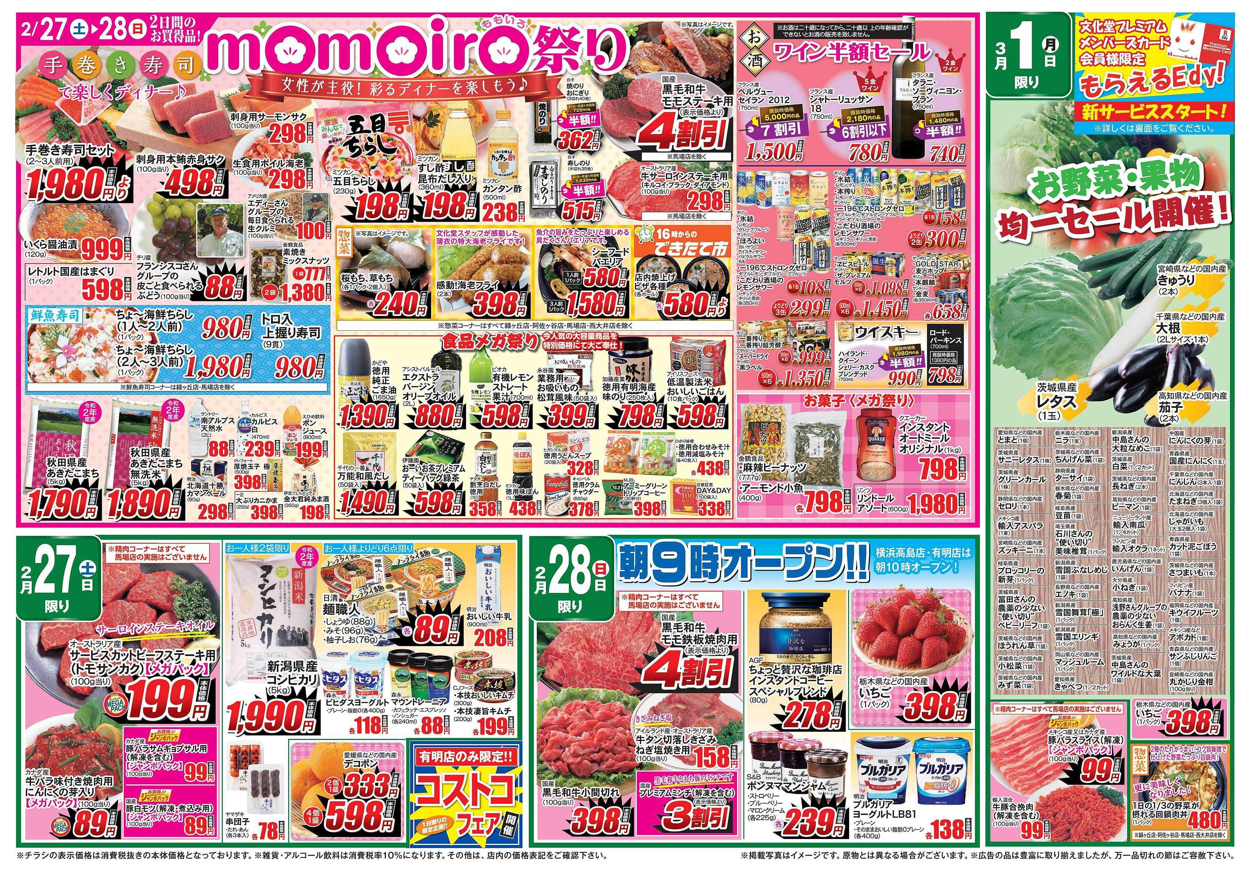 文化堂 momoiro祭り