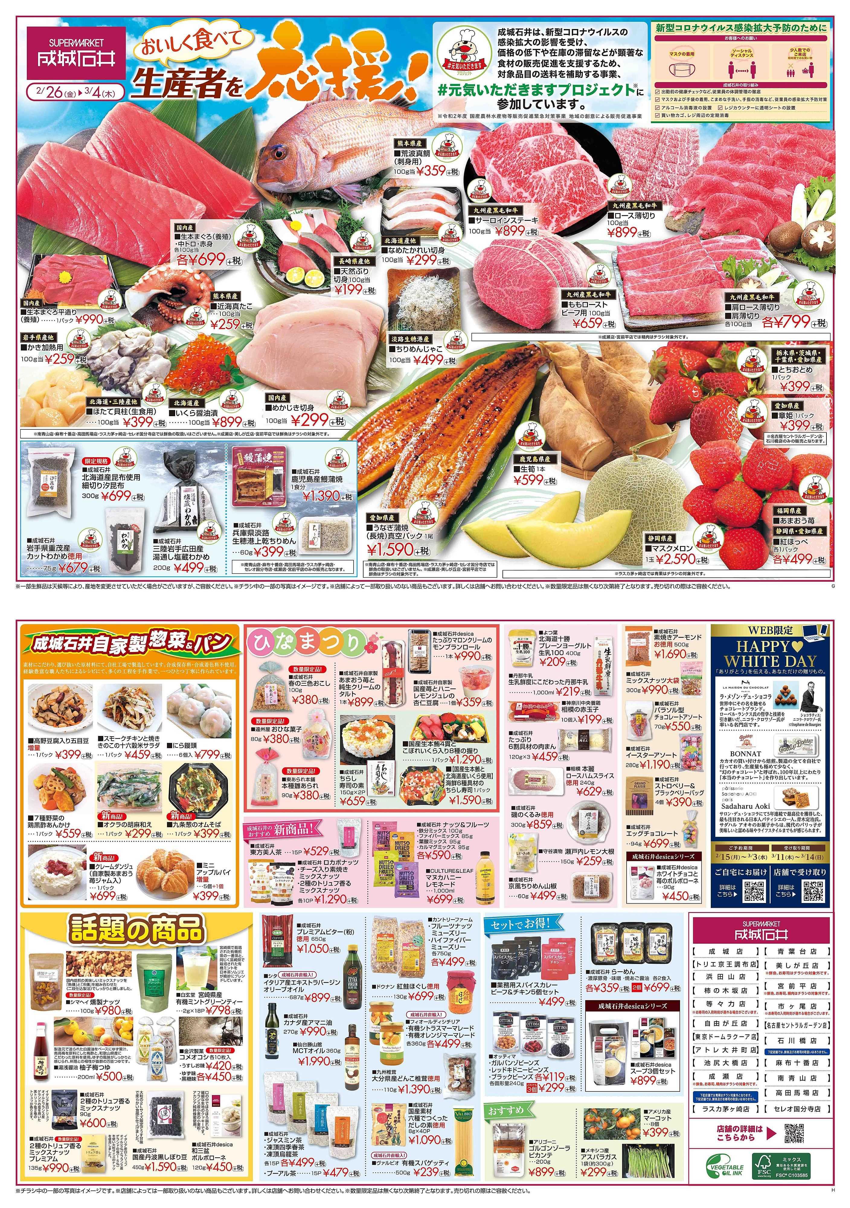 成城石井 『Special Week』生鮮品がお買い得!