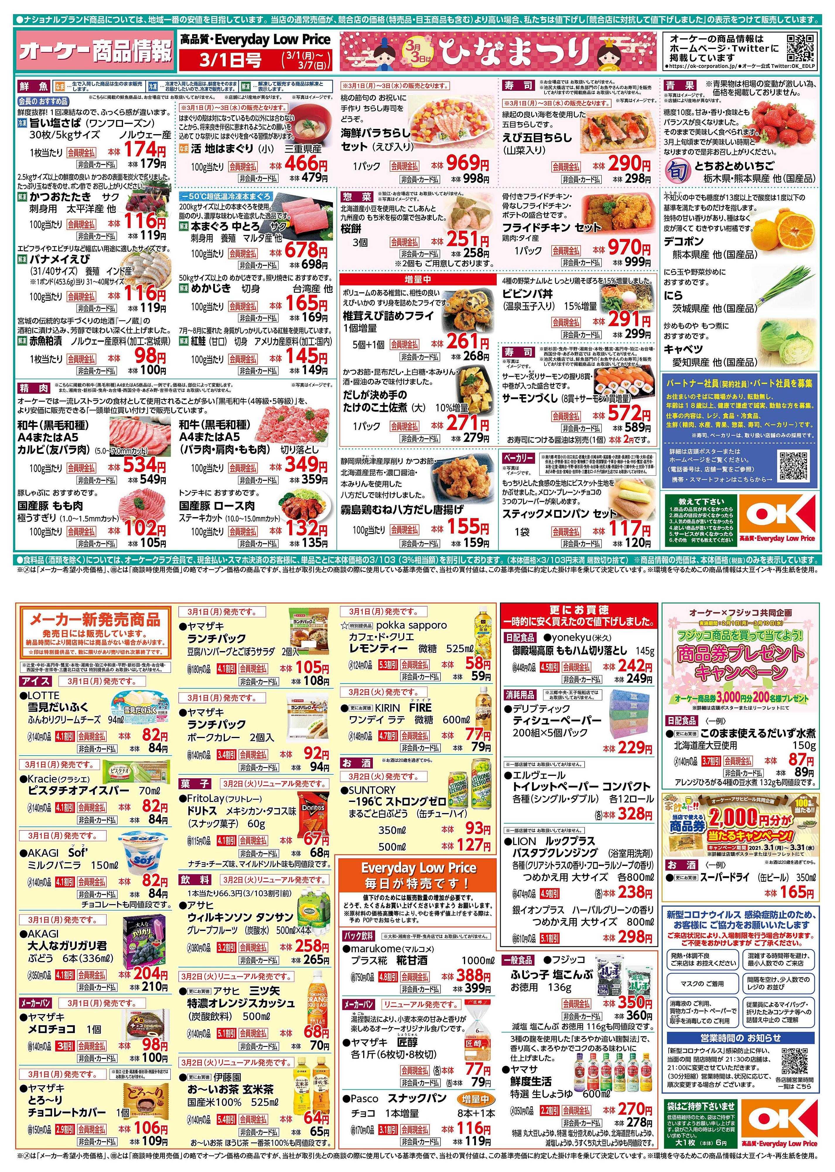 オーケー 商品情報紙3月1日号