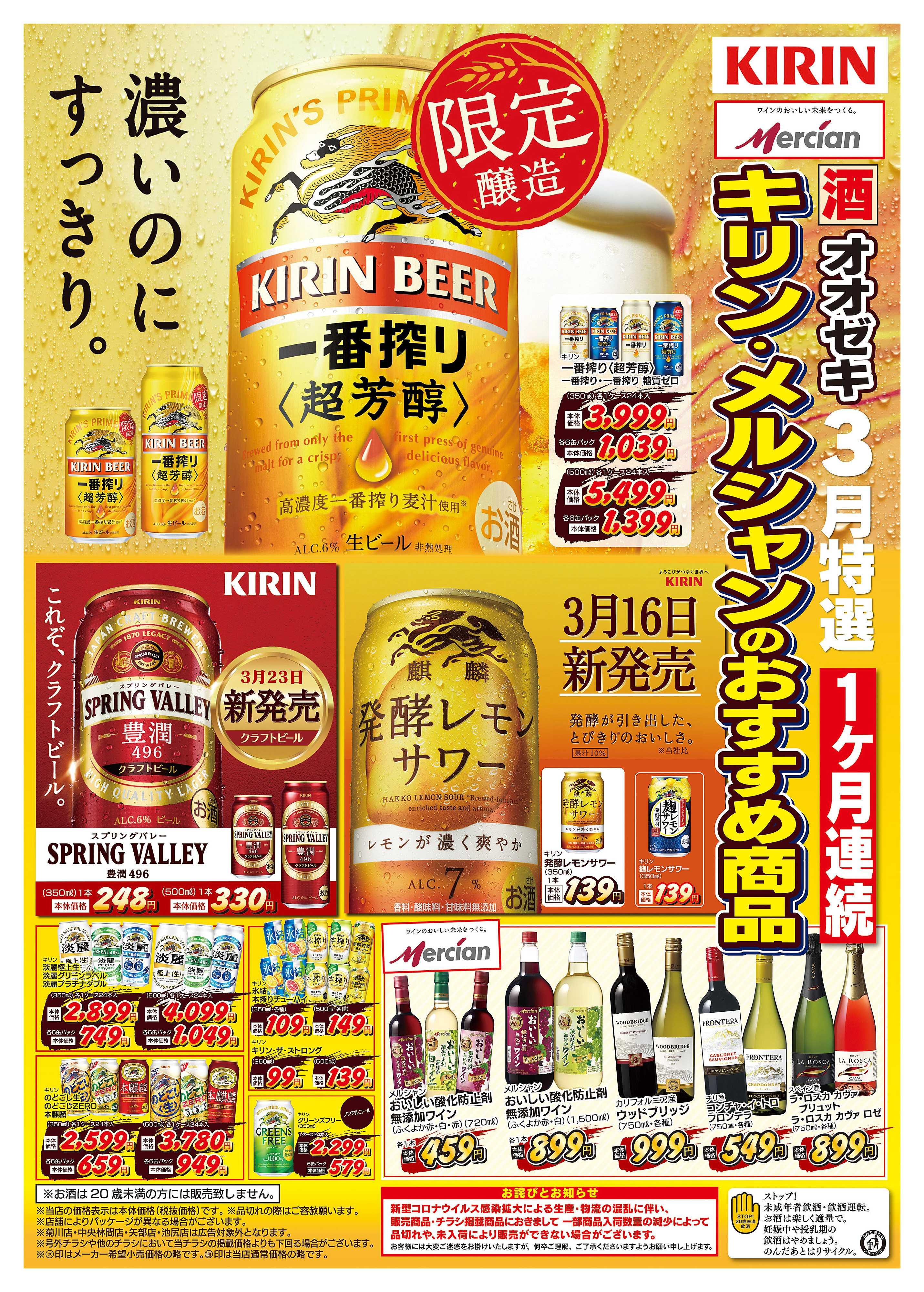 オオゼキ 3月特選 酒 キリン・メルシャンのおすすめ商品