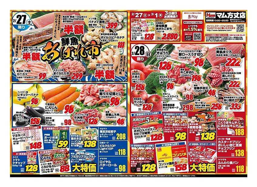 フードマーケット マム 方丈店 あばれ市 2/27~3/5