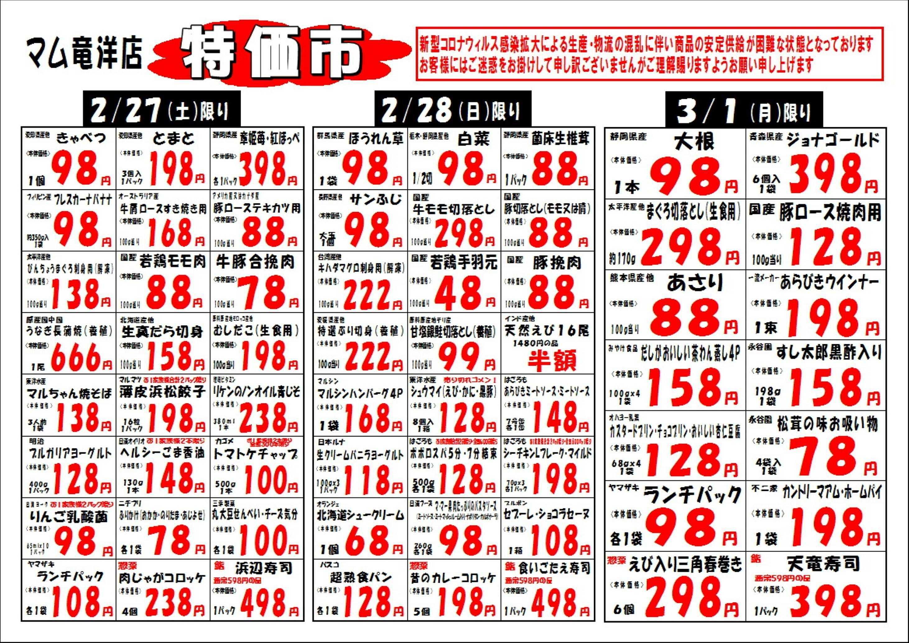フードマーケット マム 竜洋店 特価市 2/27~3/5