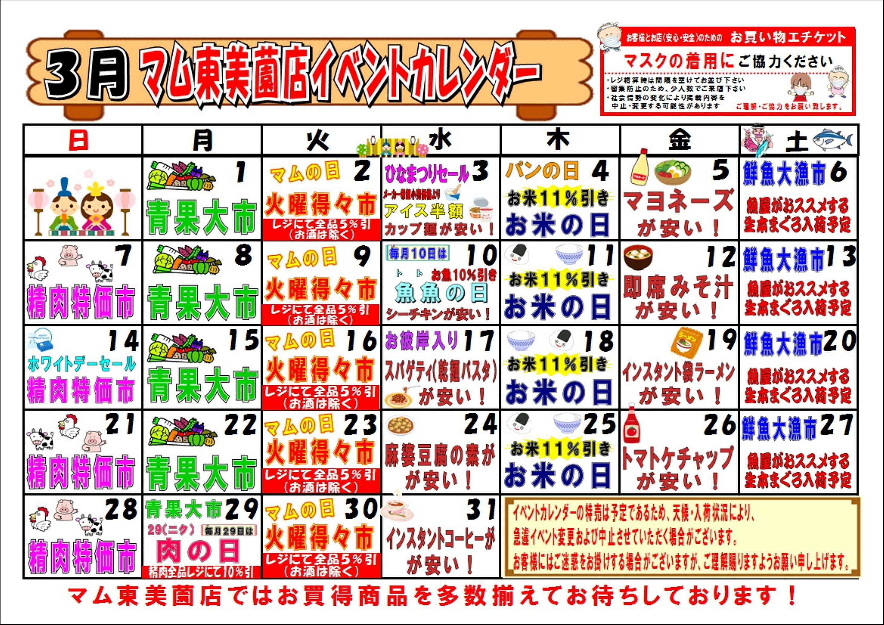 フードマーケット マム 東美薗店 3月イベントカレンダー
