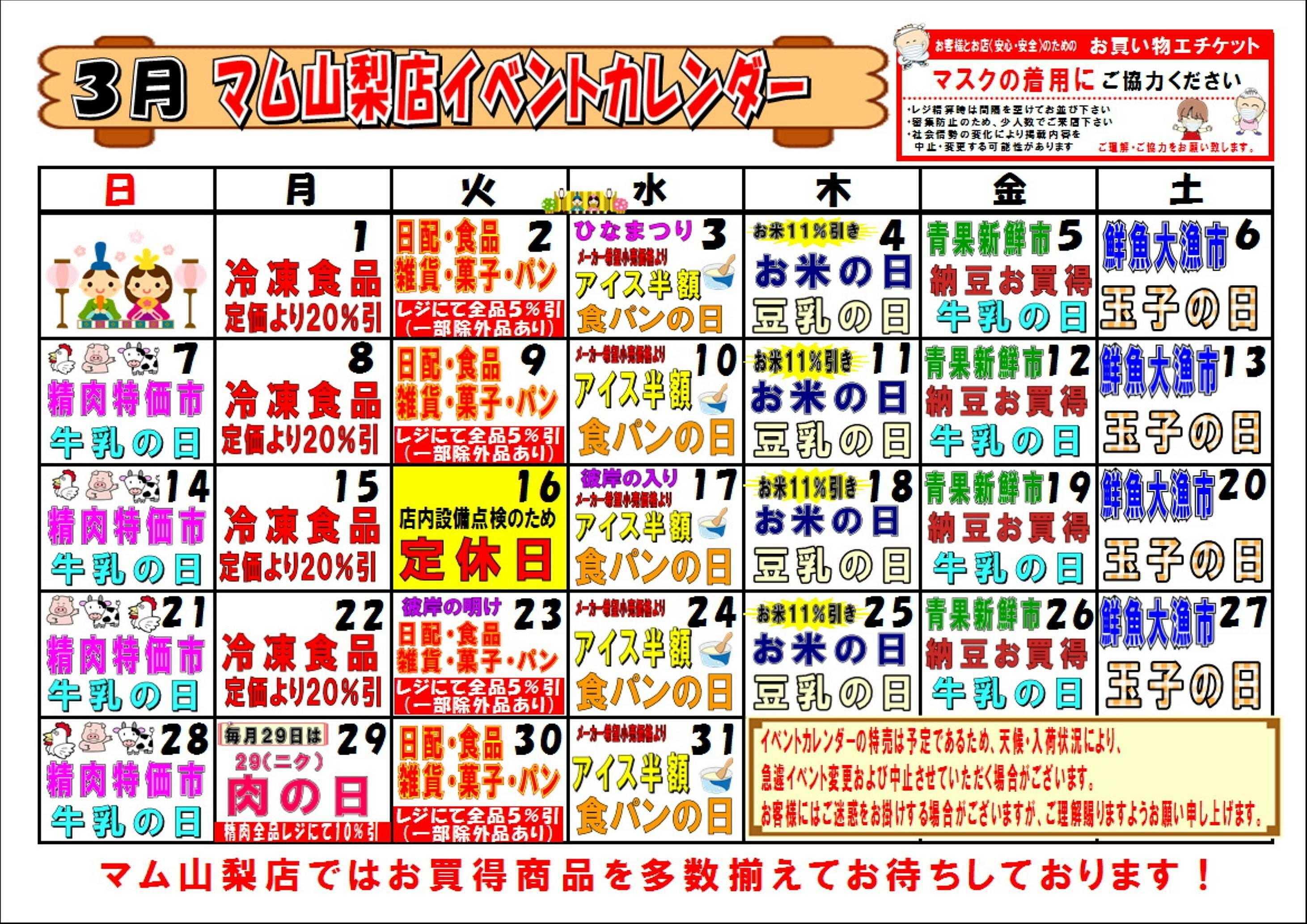 フードマーケット マム 山梨店 3月イベントカレンダー