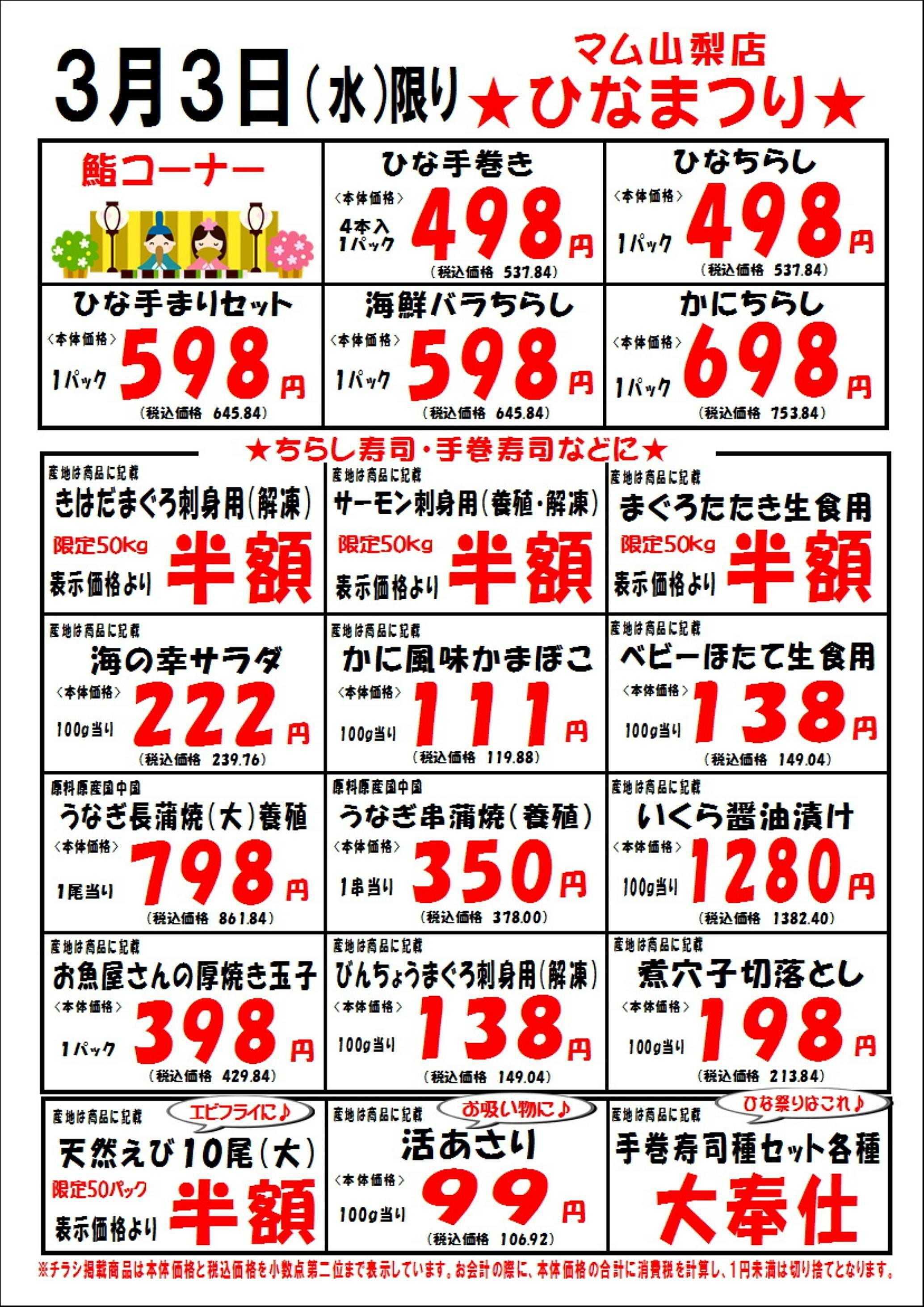 フードマーケット マム 山梨店 ひなまつり 3/3~3/4