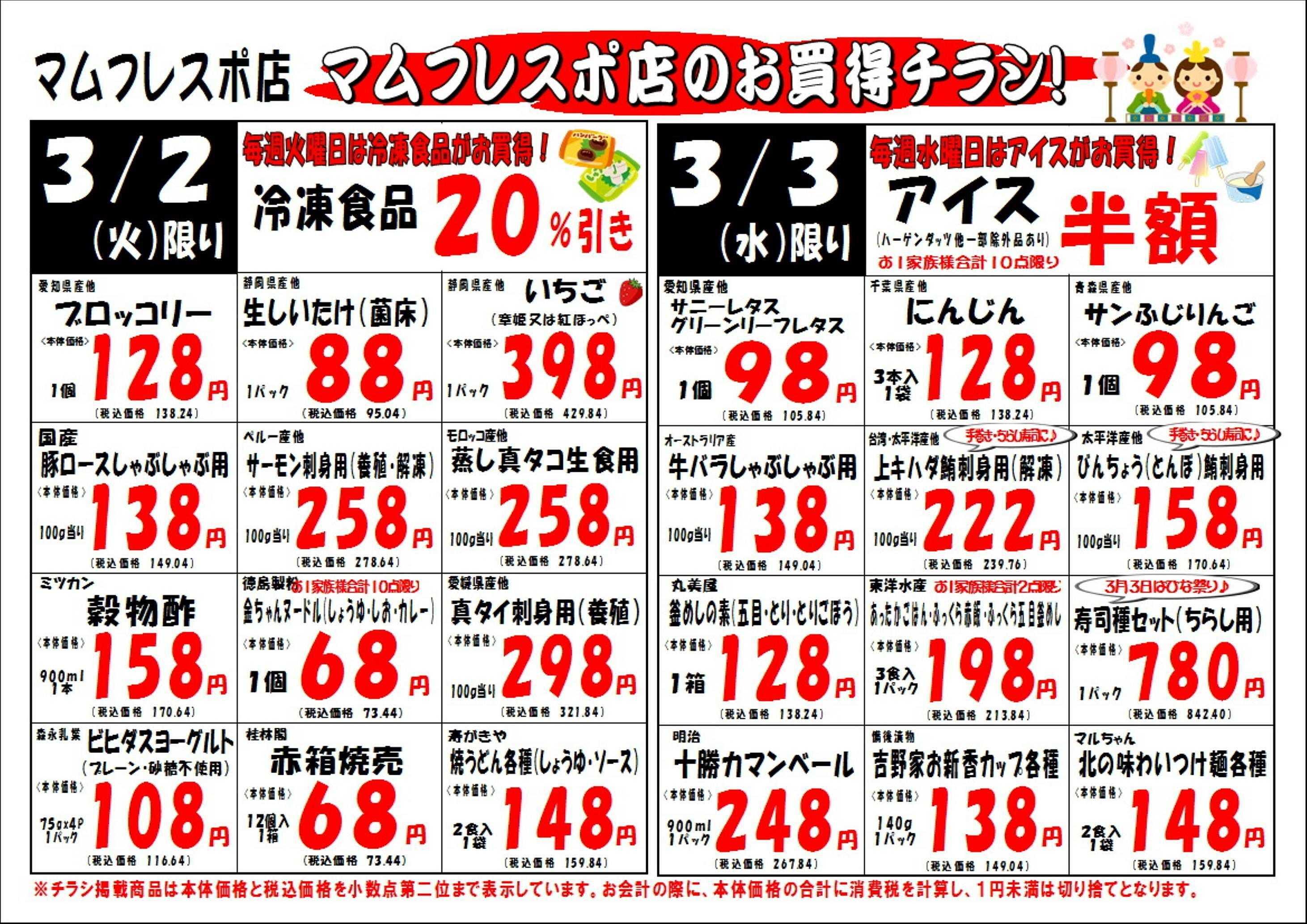フードマーケット マム フレスポ お買得チラシ 3/2~3/5