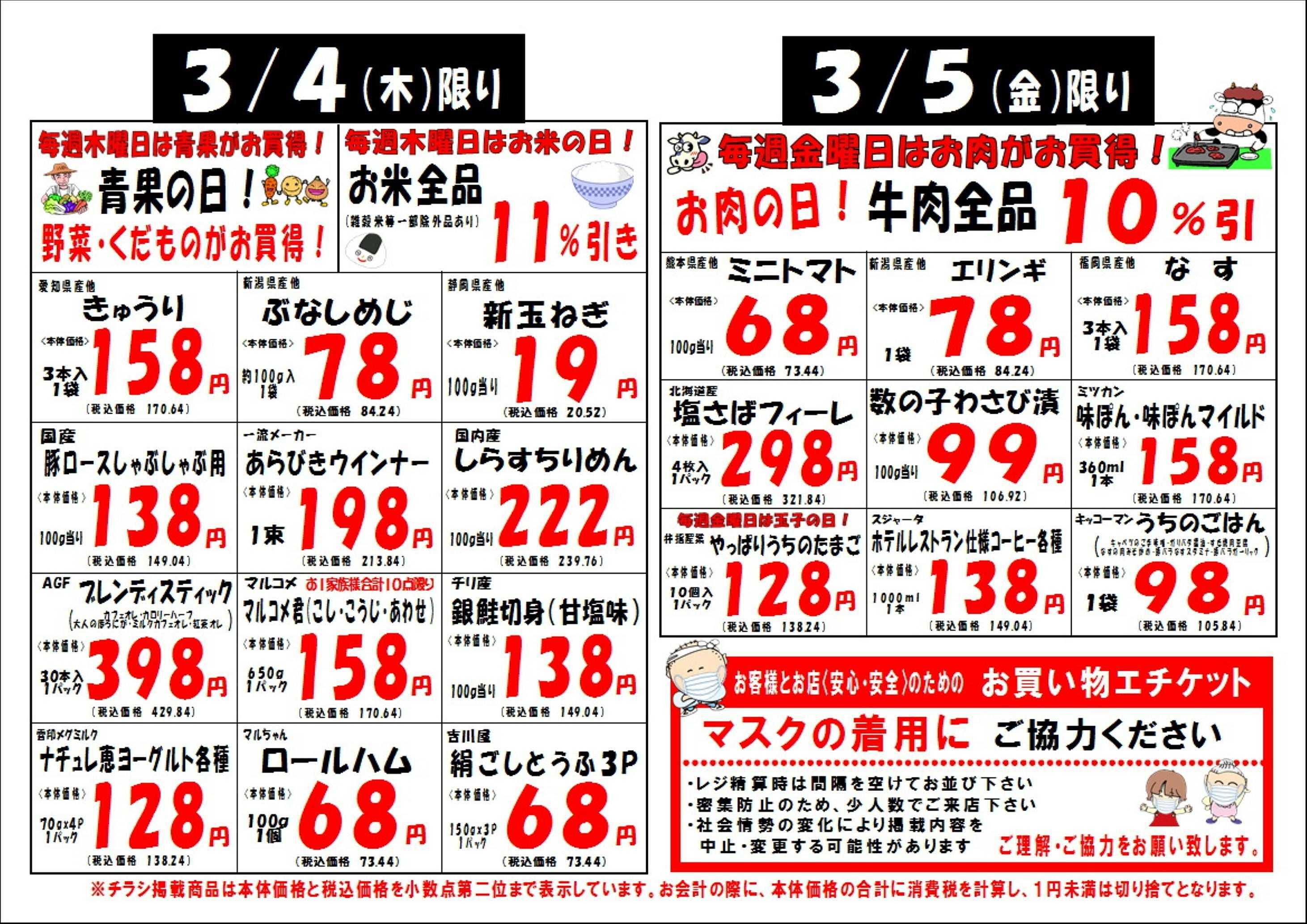 フードマーケット マム フレスポ店 お買得チラシ 3/2~3/5