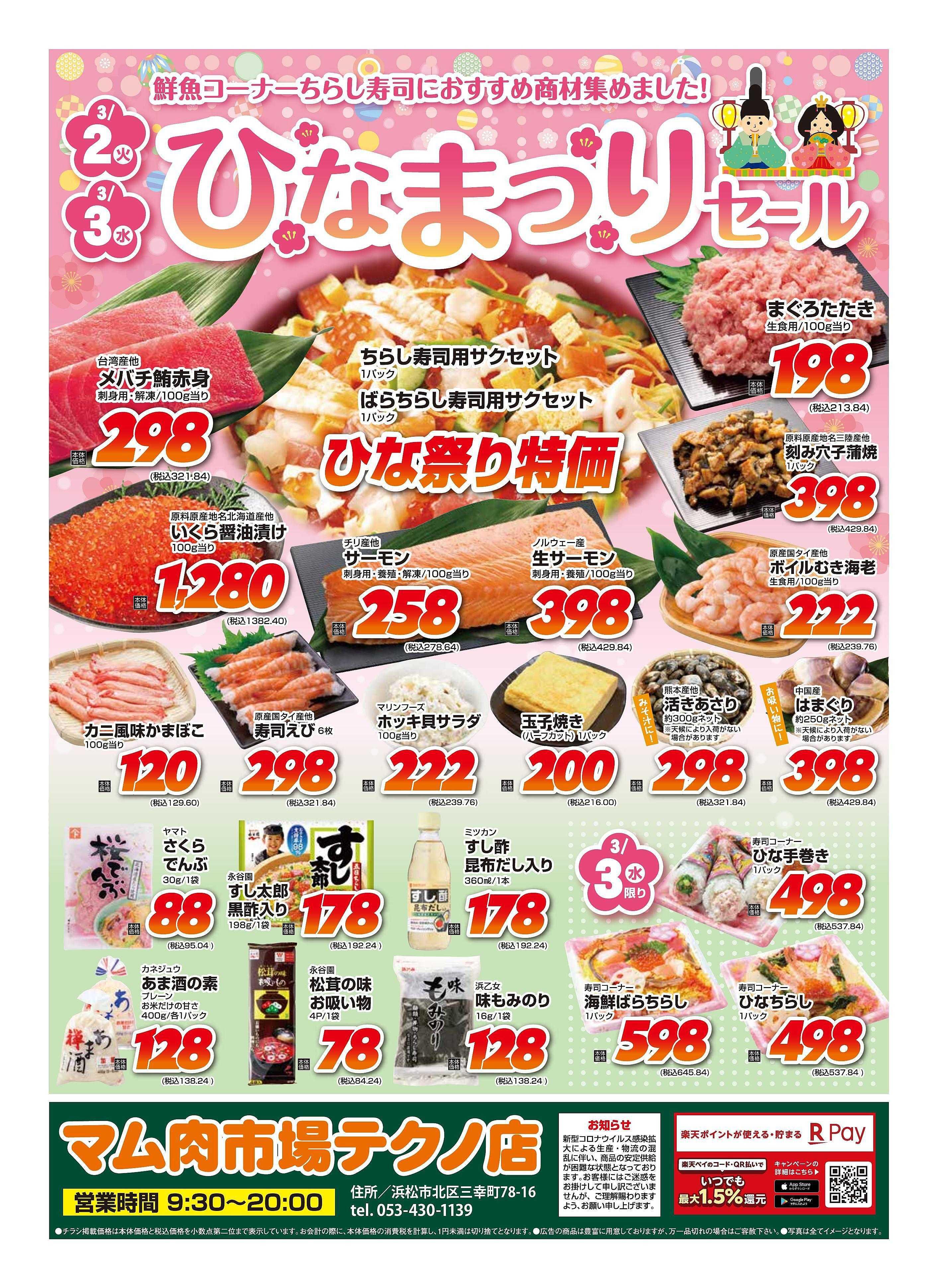 フードマーケット マム テクノ店 ひなまつりセール 3/2~3/3