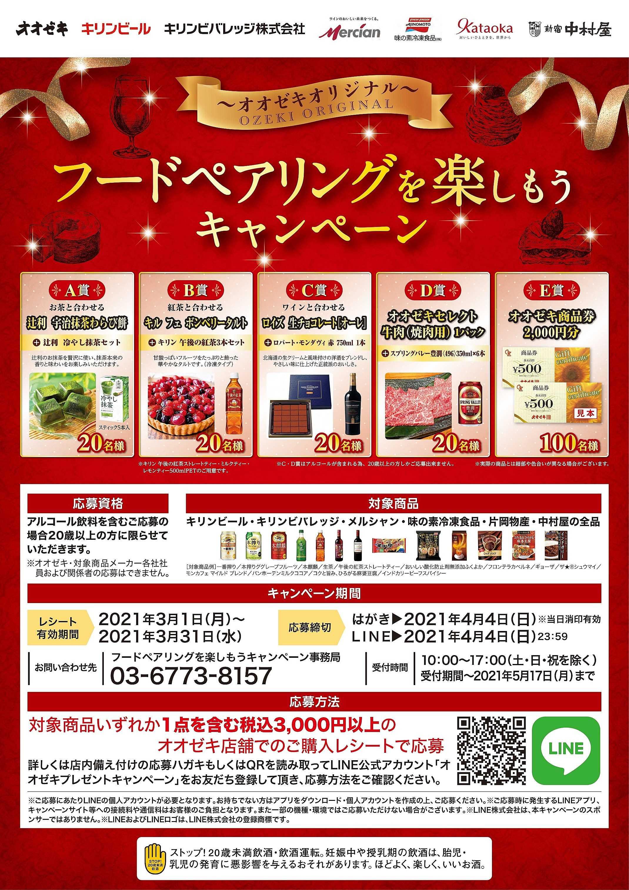 オオゼキ 【LINEでカンタン応募】フードペアリングを楽しもうキャンペーン【3/1(月)~3/31(水)】