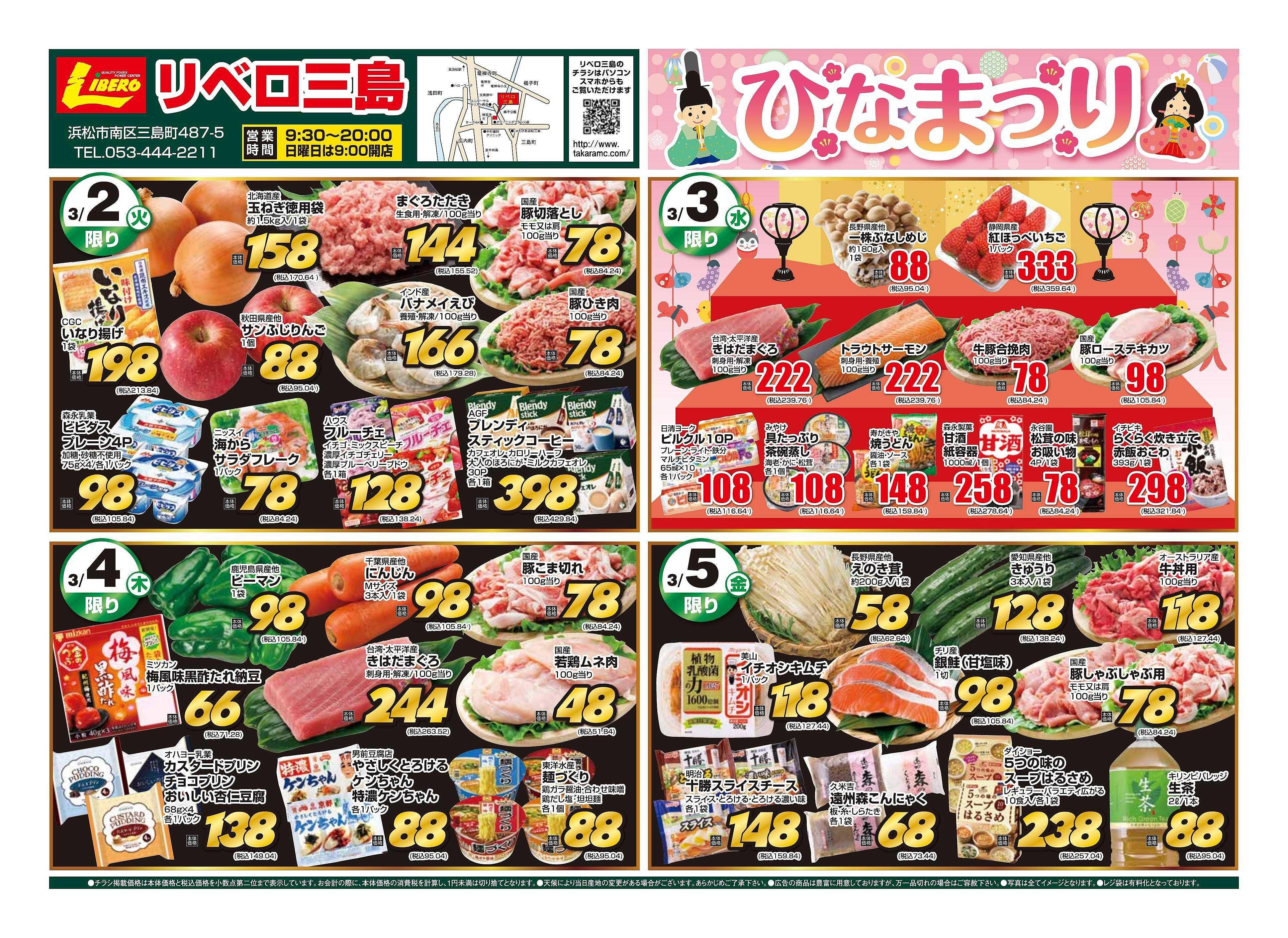 フードマーケット マム 三島店 ひなまつり 3/2~3/5