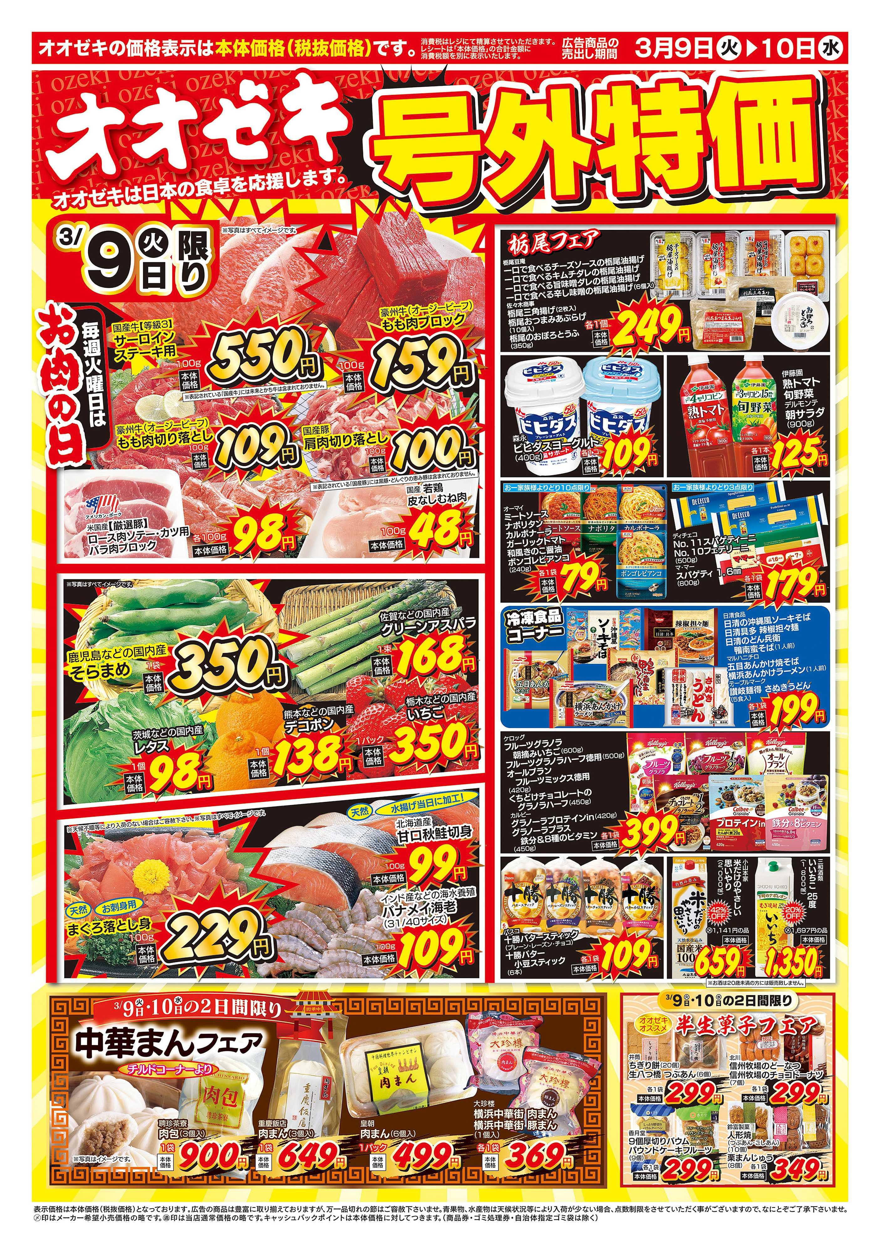 オオゼキ 3/9(火)~3/10(水)2日間限り 号外特価