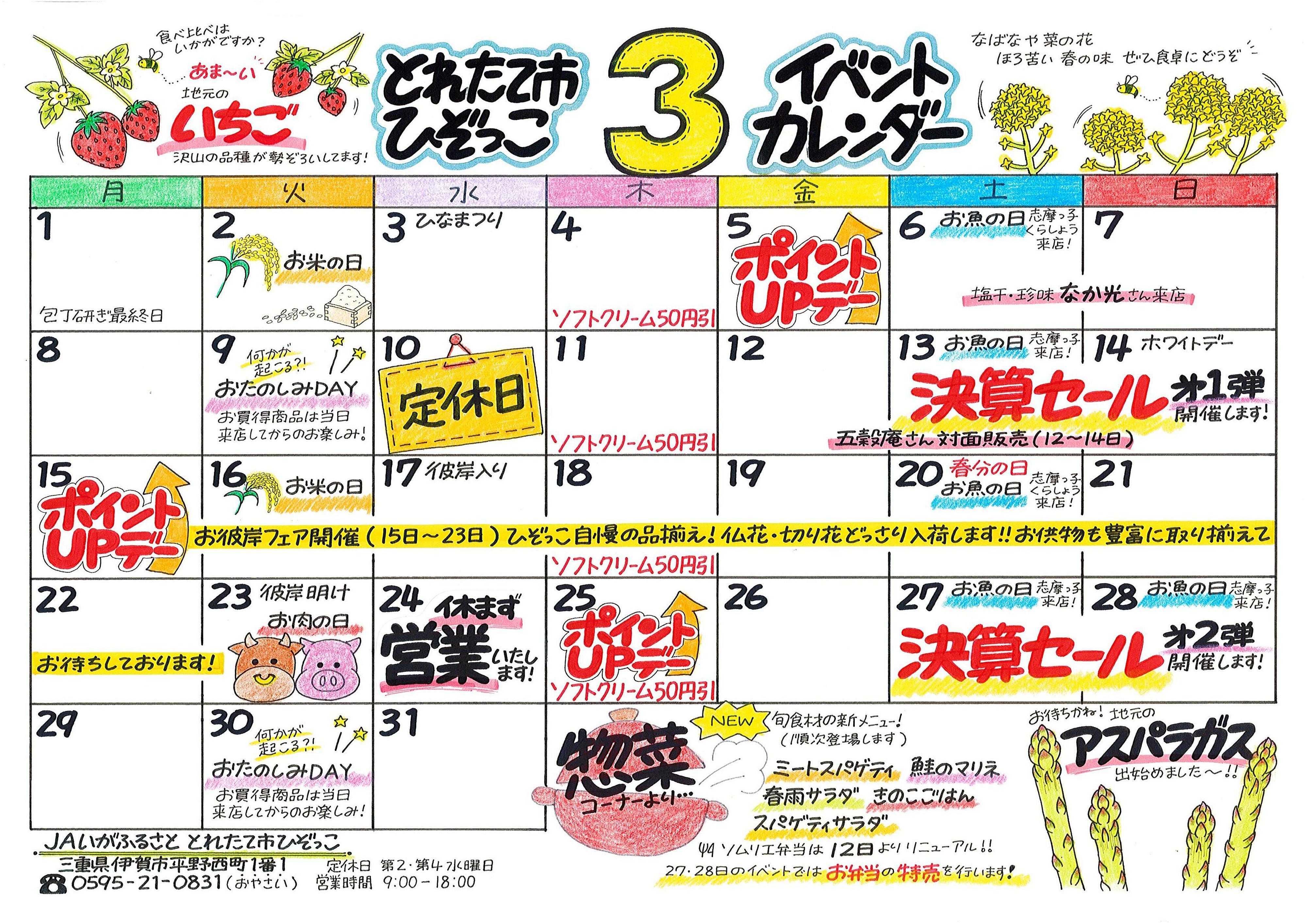 JAいがふるさと 3月のイベントカレンダーです!