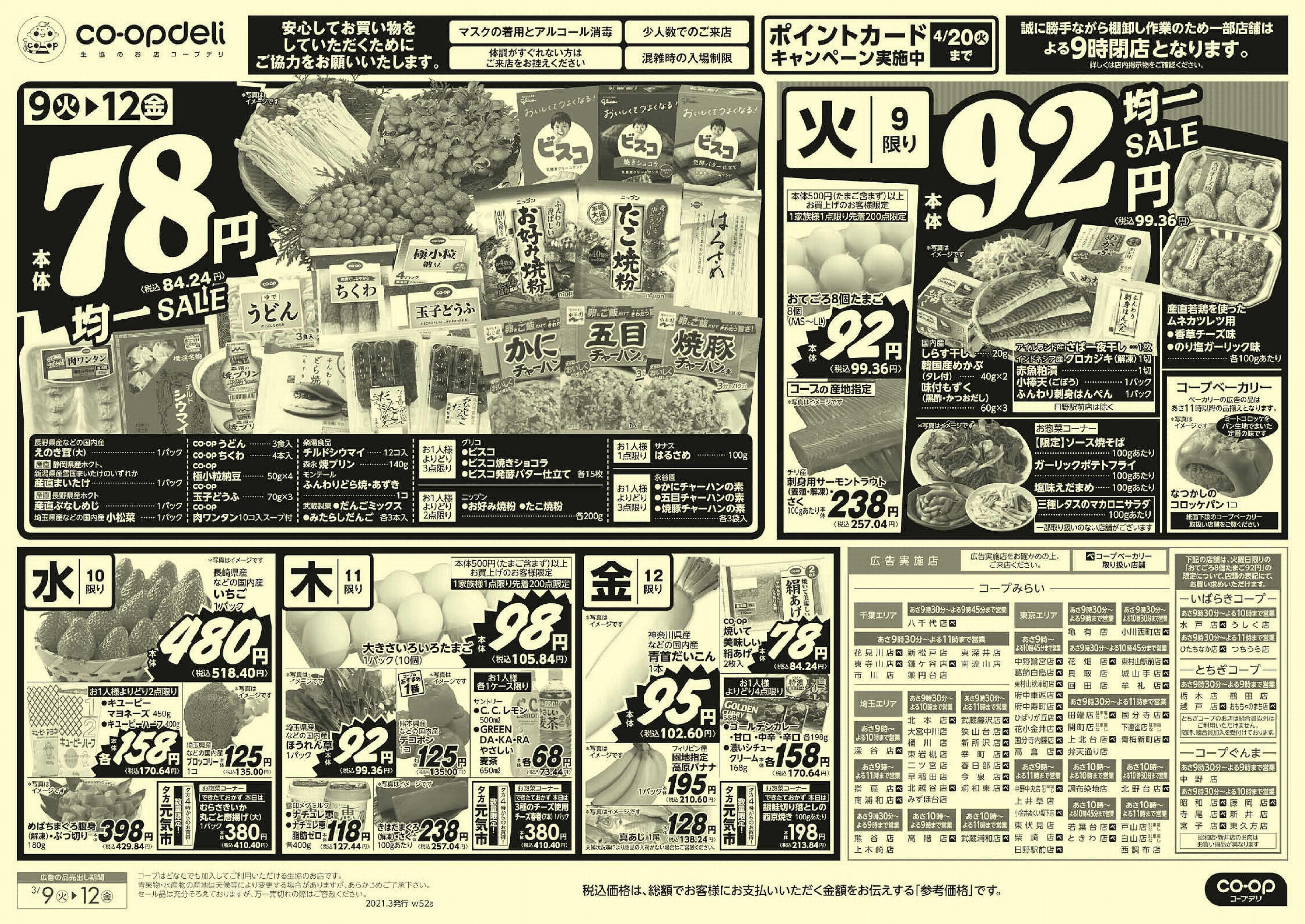 とちぎコープ 78円均一/フレッシュ市