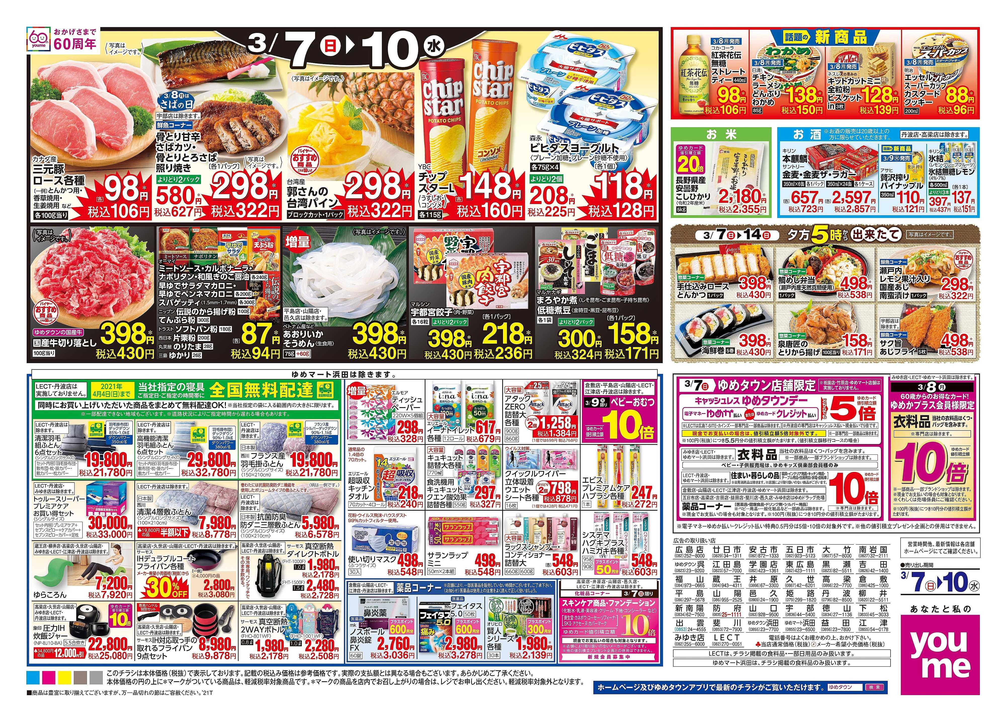 ゆめタウン 3/7(日)-3/10(水)