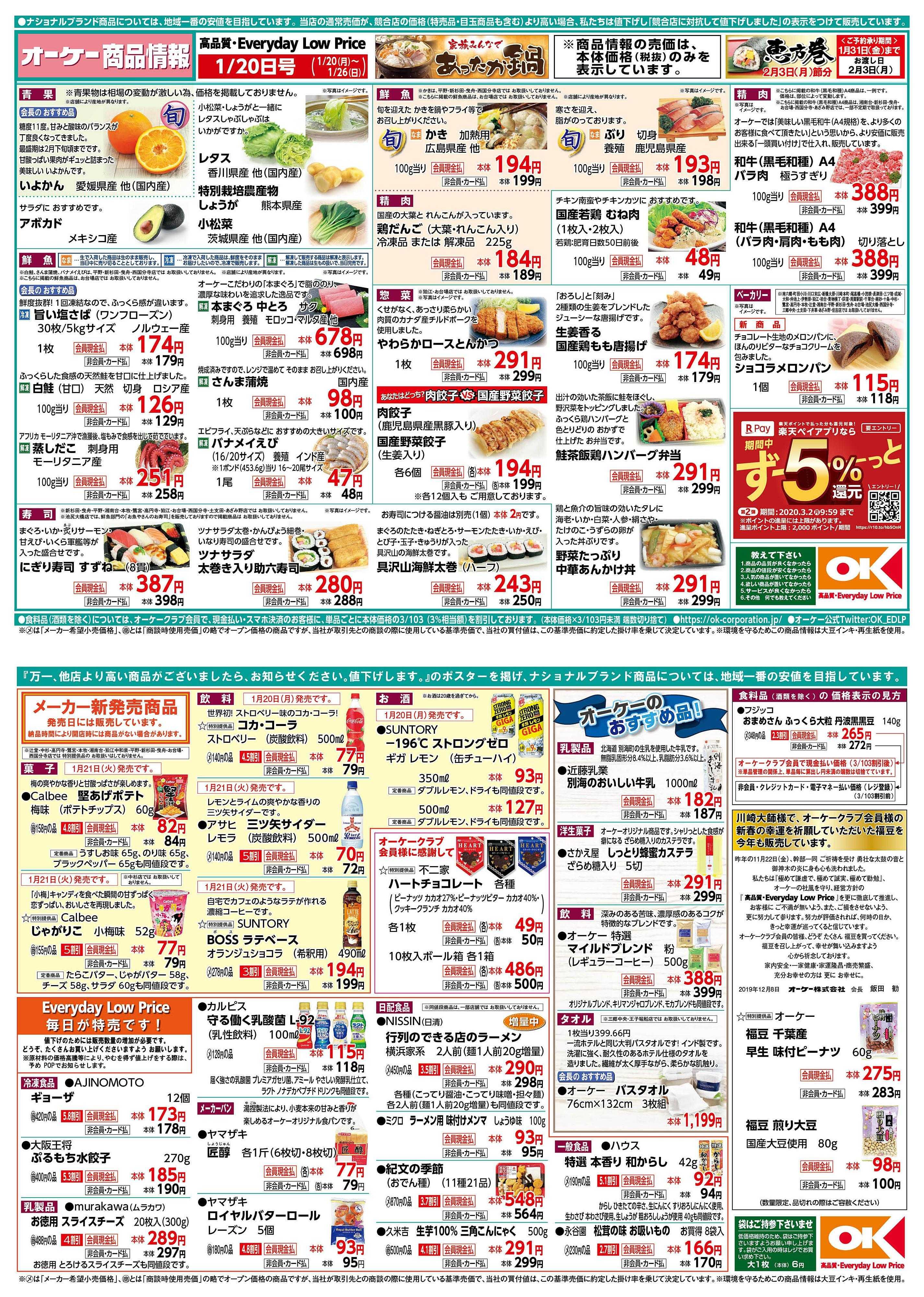 オーケー 商品情報紙1月20日号