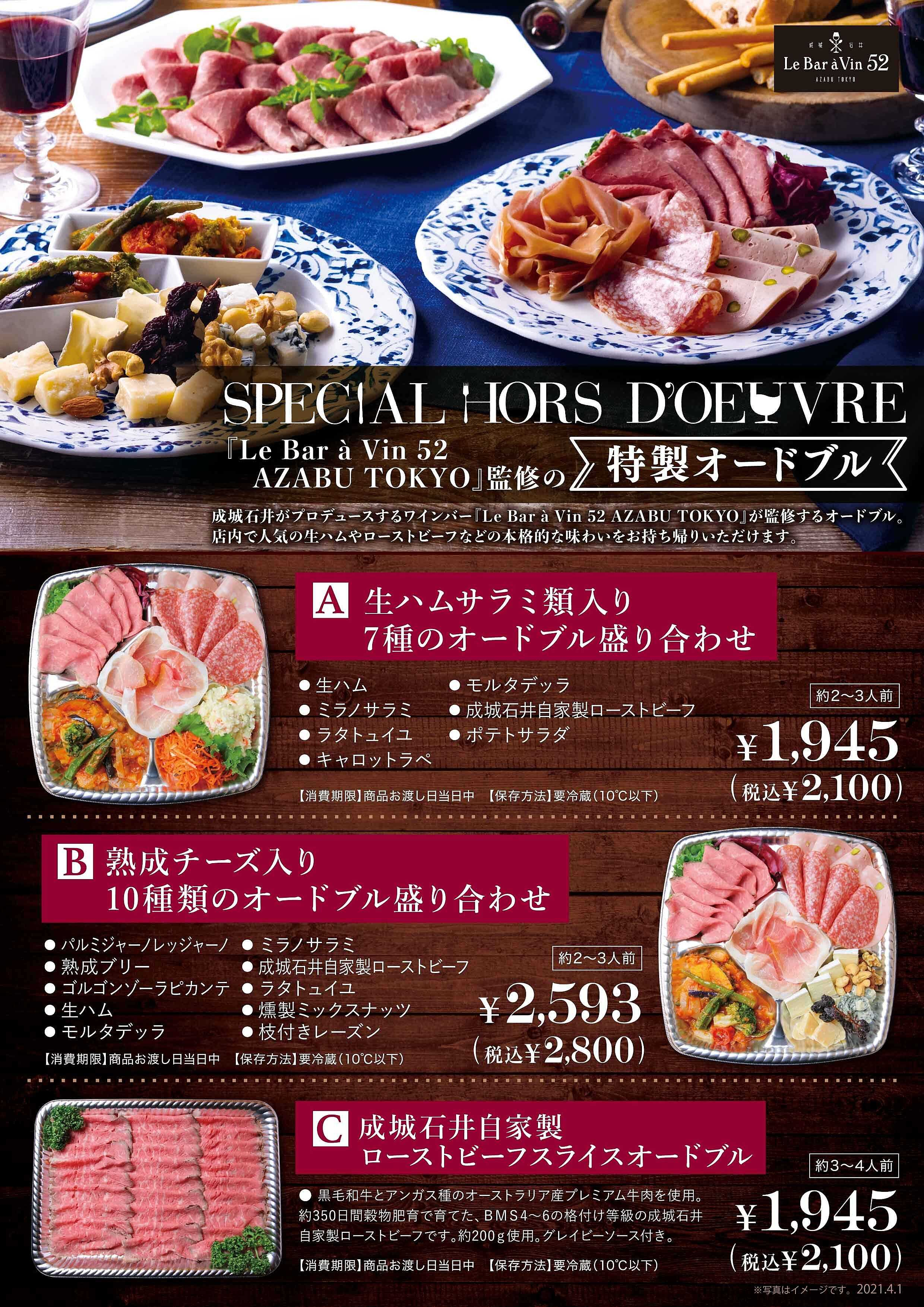 成城石井 【店舗限定】Le Bar à Vin 52 AZABU TOKYO 監修『特製オードブル』リニューアル!ご予約承ります!